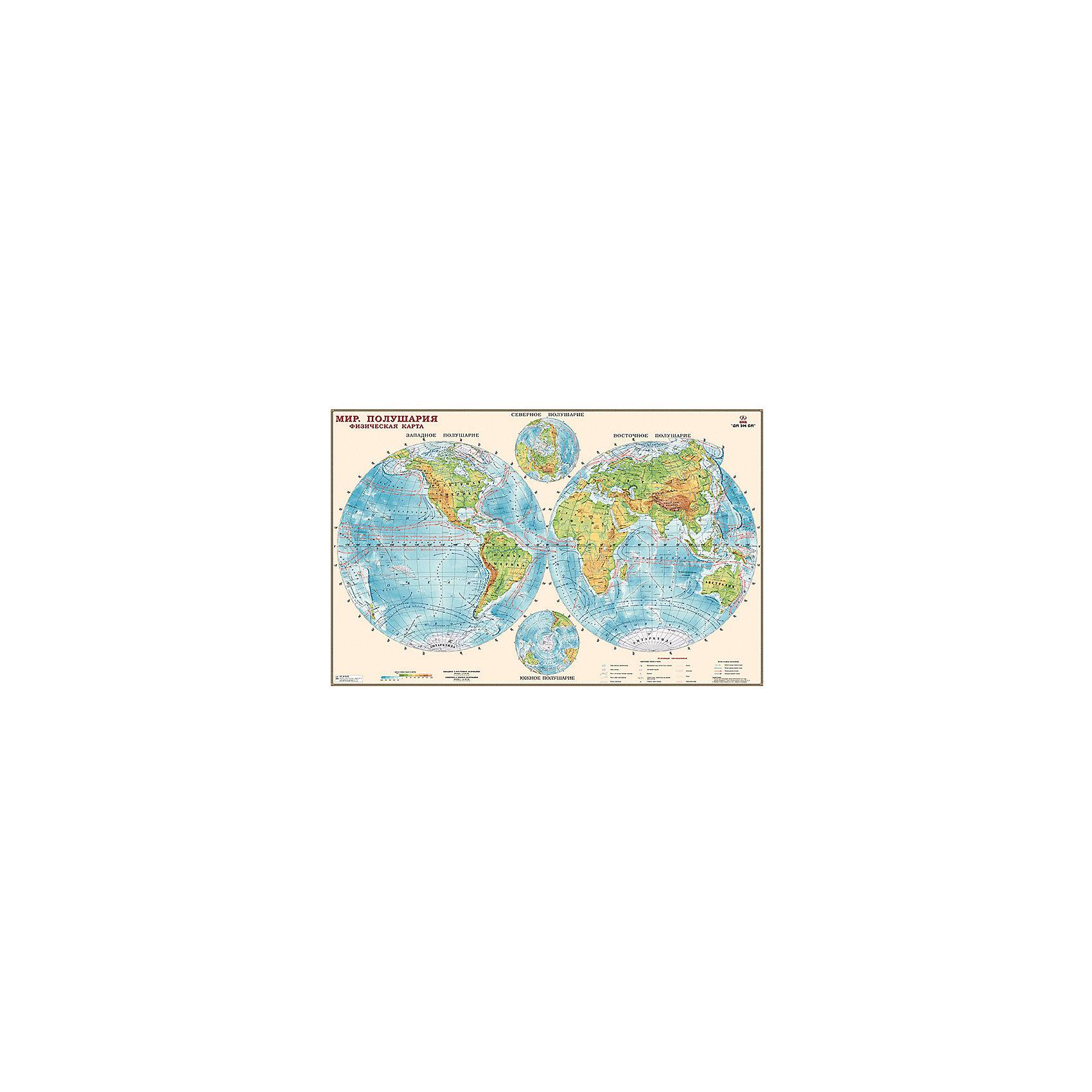 Физическая карта  Полушария, масштаб 1:34Атласы и карты<br>Карта выполнена в виде двух отдельных полушарий – восточного и западного – с точным разделением их по долготе и соблюдением общепринятых условных обозначений ландшафта земной коры. Ламинированное покрытие придает не только эстетичный вид, но и защищает физическую карту полушарий от повреждений, влаги и выцветания на солнце.<br><br>Дополнительная информация:<br><br>- Карта в картонном тубусе.<br>- Материал: бумага.<br>- Масштаб: 1: 4.<br><br>Физическую карту  Полушария (масштаб 1:34) можно купить в нашем магазине.<br><br>Ширина мм: 960<br>Глубина мм: 60<br>Высота мм: 960<br>Вес г: 459<br>Возраст от месяцев: 36<br>Возраст до месяцев: 2147483647<br>Пол: Унисекс<br>Возраст: Детский<br>SKU: 4093400
