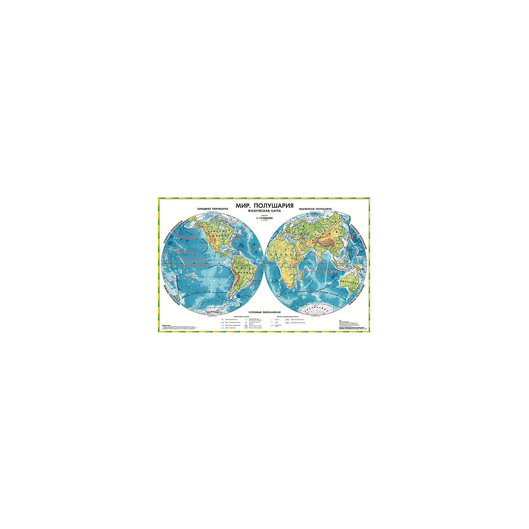 Настольная физическая карта Полушария, масштаб 1:73Атласы и карты<br>Карта выполнена в виде двух отдельных полушарий – восточного и западного – с точным разделением их по долготе и соблюдением общепринятых условных обозначений ландшафта земной коры. На оборотной стороне размещено красочное изображение вращения Земли вокруг своей оси и движение его вокруг Солнца.<br><br>Дополнительная информация:<br><br>- Материал: бумага.<br>- Размер: 58х37 см.<br>- Двусторонняя карта. <br>- Масштаб: 1:73.<br><br>Настольную физическую карту Полушария, (масштаб 1:73) можно купить в нашем магазине.<br><br>Ширина мм: 370<br>Глубина мм: 570<br>Высота мм: 370<br>Вес г: 90<br>Возраст от месяцев: 36<br>Возраст до месяцев: 2147483647<br>Пол: Унисекс<br>Возраст: Детский<br>SKU: 4093402