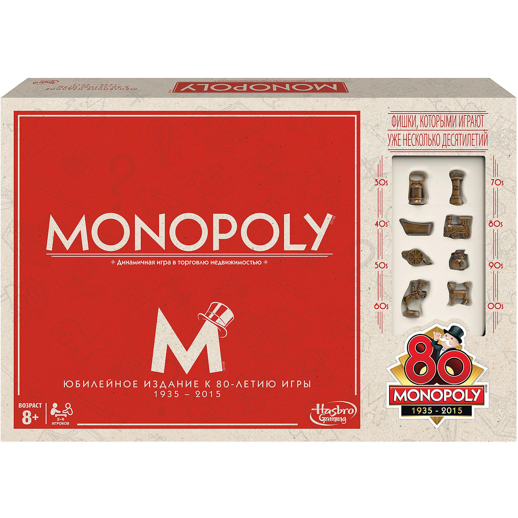 Юбилейный выпуск Монополии 80 лет, HasbroЮбилейный выпуск Монополии. В игре собраны фишки, которые изобретались в разные годы, начиная с 1935. Поле и карточки также выдержаны в ретро-стиле. Отличный подарок для поклонников Монополии.<br><br>Дополнительная информация:<br>- Металлические ретро-фигурки: наездник, ванна, кошка, пушка, мешок с купюрами, фонарь, паровоз и автомобиль-памятник;<br>- Фишки домов и отелей сделаны из дерева;<br>- На картах Шанса и Общественной казны оригинальные иллюстрации 1930-х годов.<br>- На купюрах изображён год юбилейного издания<br><br>Ограниченный юбилейный выпуск одной из лучших стратегических игр Монополия 80 лет можно купить в нашем интернет магазине.<br><br>Ширина мм: 267<br>Глубина мм: 51<br>Высота мм: 400<br>Вес г: 920<br>Возраст от месяцев: 72<br>Возраст до месяцев: 1188<br>Пол: Унисекс<br>Возраст: Детский<br>SKU: 4093890
