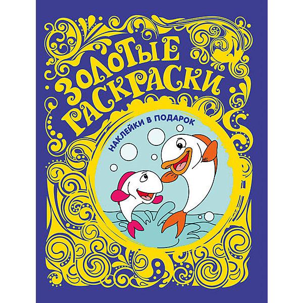Золотые раскраски Рыбки с наклейкамиРаскраски по номерам<br>Золотые раскраски Рыбки с наклейками - это два удовольствия в одном. Раскрашивание - любимое детское занятие, но с золотой раскраской можно еще и наклеивать рыбок по своему желанию. Фантазии есть где разгуляться! В книге множество узнаваемых персонажей, которых малышу очень понравится раскрашивать. Малышу понравится сверкающее золотое оформление раскраски и он будет обращаться к ней снова и снова!<br><br>Дополнительная информация:<br><br>- Раскраска с наклейками;<br>- 10 страниц;<br>- Яркое золотое оформление;<br>- Узнаваемые образы;<br>- Размер: 25,5 х 19,5 х 1 см;<br>- Вес: 69 г<br><br>Золотые раскраски Рыбки с наклейками можно купить в нашем интернет-магазине.<br><br>Ширина мм: 255<br>Глубина мм: 195<br>Высота мм: 2<br>Вес г: 69<br>Возраст от месяцев: 12<br>Возраст до месяцев: 72<br>Пол: Унисекс<br>Возраст: Детский<br>SKU: 4121057