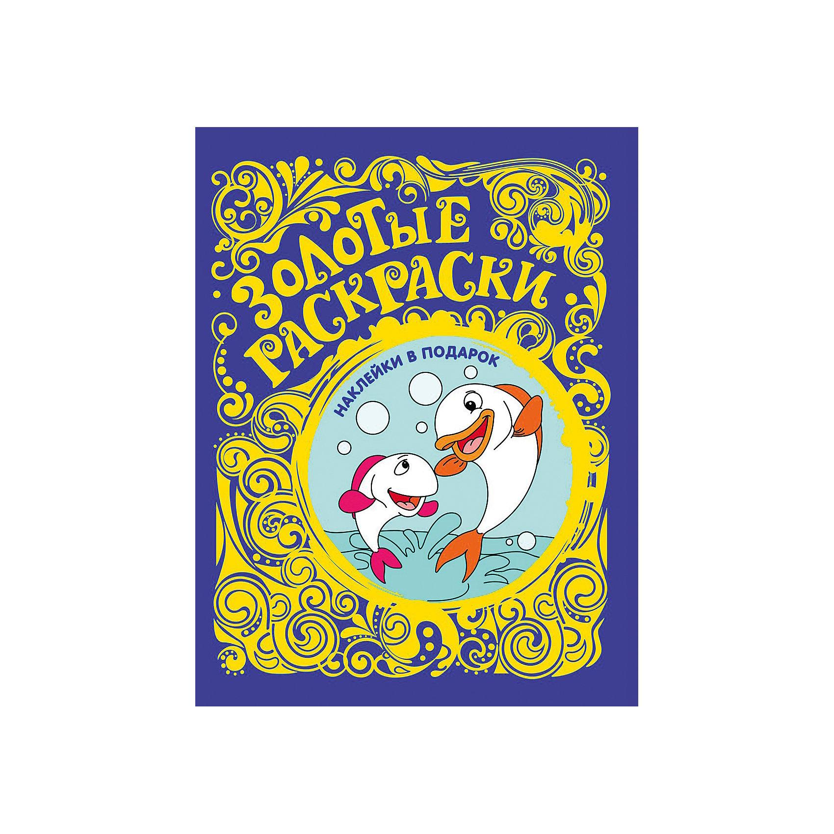 Золотые раскраски Рыбки с наклейкамиРосмэн<br>Золотые раскраски Рыбки с наклейками - это два удовольствия в одном. Раскрашивание - любимое детское занятие, но с золотой раскраской можно еще и наклеивать рыбок по своему желанию. Фантазии есть где разгуляться! В книге множество узнаваемых персонажей, которых малышу очень понравится раскрашивать. Малышу понравится сверкающее золотое оформление раскраски и он будет обращаться к ней снова и снова!<br><br>Дополнительная информация:<br><br>- Раскраска с наклейками;<br>- 10 страниц;<br>- Яркое золотое оформление;<br>- Узнаваемые образы;<br>- Размер: 25,5 х 19,5 х 1 см;<br>- Вес: 69 г<br><br>Золотые раскраски Рыбки с наклейками можно купить в нашем интернет-магазине.<br><br>Ширина мм: 255<br>Глубина мм: 195<br>Высота мм: 2<br>Вес г: 69<br>Возраст от месяцев: 12<br>Возраст до месяцев: 72<br>Пол: Унисекс<br>Возраст: Детский<br>SKU: 4121057