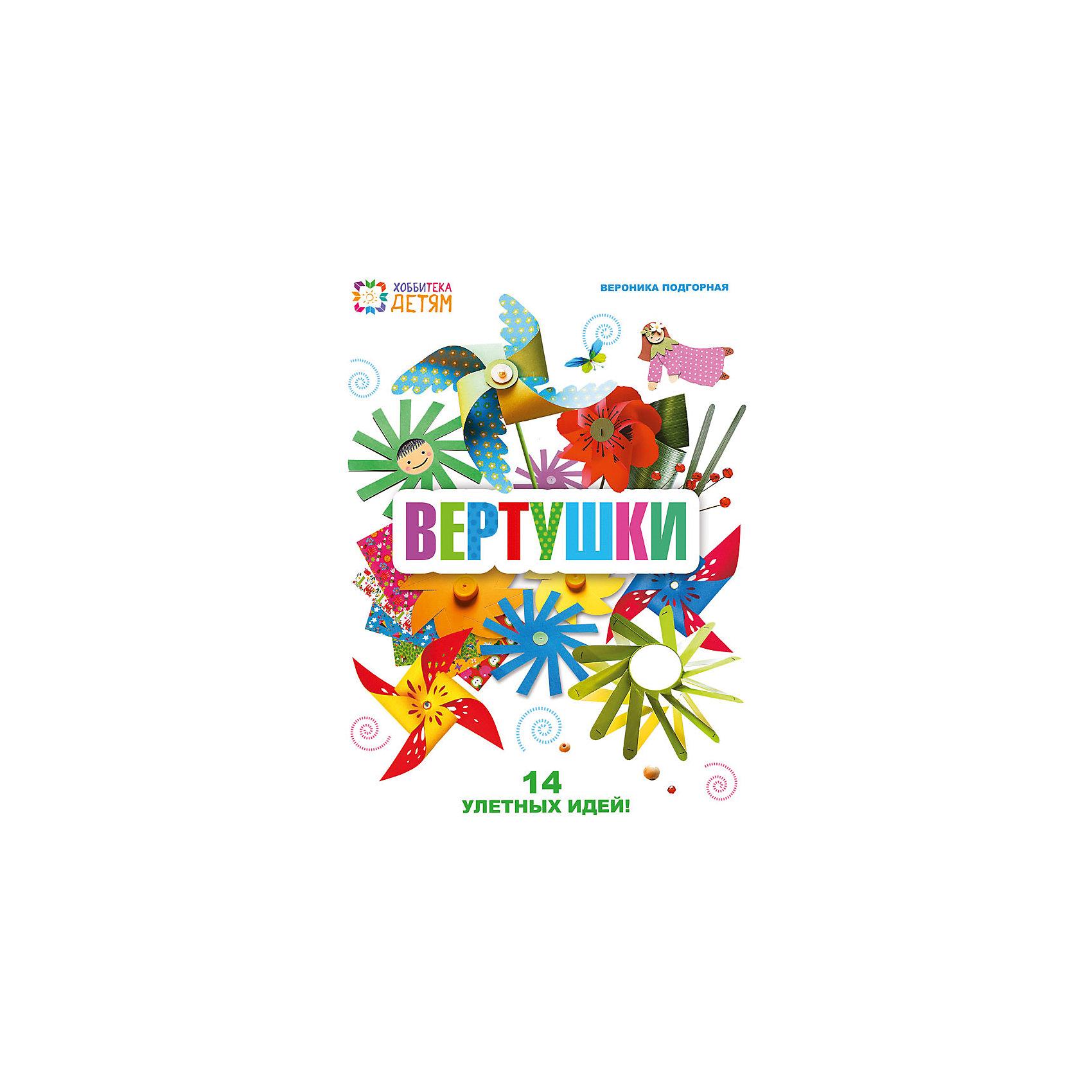 """АСТ-ПРЕСС Книга """"Вертушки. 14 улетных моделей"""""""