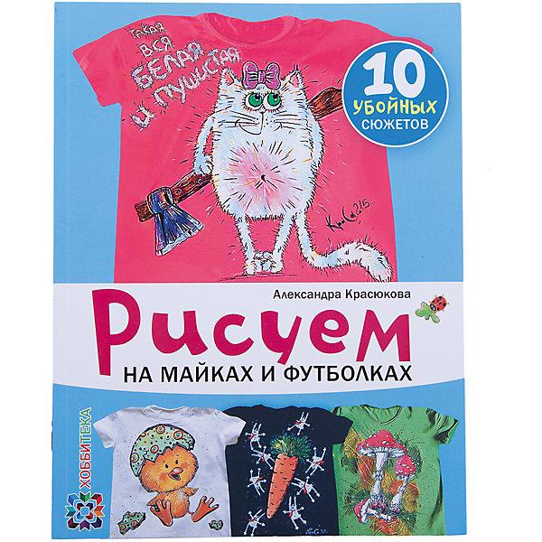 Купить Рисуем на майках и футболках, АСТ-ПРЕСС, Россия, Унисекс