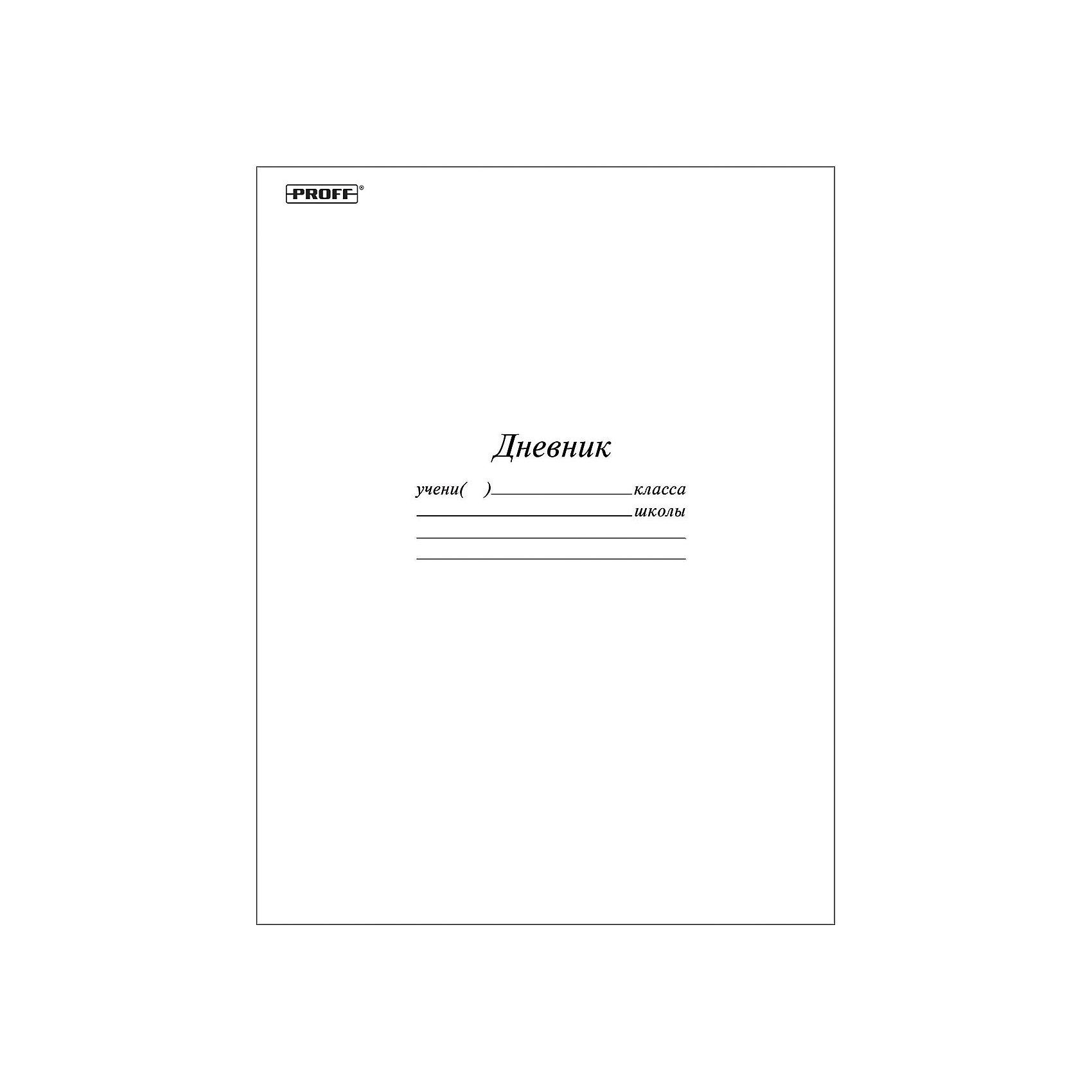 Обложки для дневника школьного