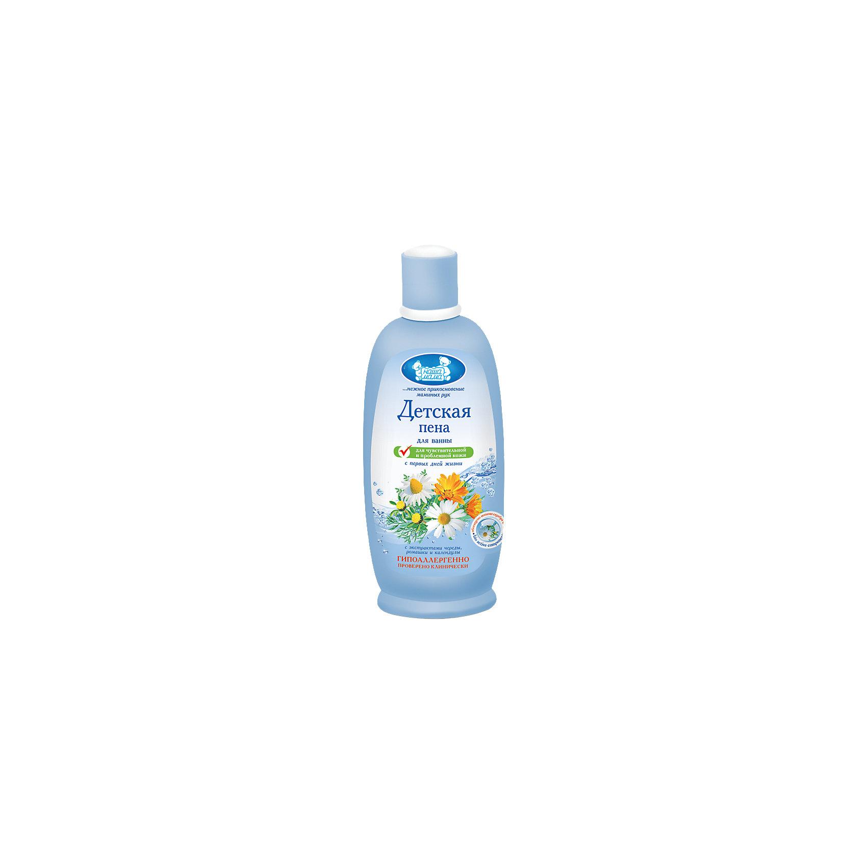 Пена для ванны для чувствительной кожи 500 мл, Наша МамаКосметика для купания<br>Благодаря растительным ПАВ и активному действию экстрактов череды, ромашки и календулы мягкая пена для ванны успокаивает и смягчает кожу малыша. Рекомендуется для детей с особо чувствительной кожей, подверженной частым воспалительным процессам.<br><br>Ширина мм: 45<br>Глубина мм: 80<br>Высота мм: 205<br>Вес г: 520<br>Возраст от месяцев: 0<br>Возраст до месяцев: 36<br>Пол: Унисекс<br>Возраст: Детский<br>SKU: 4124396