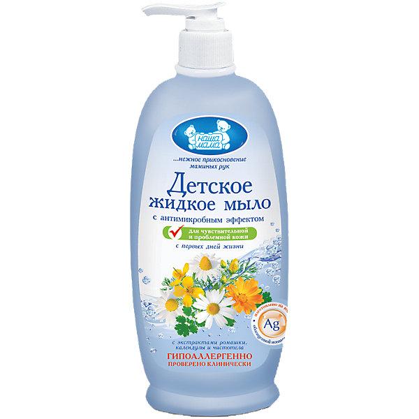 Жидкое антимикробное мыло 250 мл. для чувств. кожи, Наша МамаКосметика для малыша<br>Детское жидкое мыло создано по специальной формуле, как средство для особо чувствительной и предрасположенной к воспалительным процессам кожи. Благодаря мягкой моющей основе и активному действию экстрактов ромашки, календулы и чистотела, жидкое мыло с физиологическим показателем pH особенно бережно очищает, успокаивает и смягчает кожу малыша, обеспечивая длительную защиту от бактерий.<br><br>Ширина мм: 45<br>Глубина мм: 75<br>Высота мм: 186<br>Вес г: 270<br>Возраст от месяцев: 0<br>Возраст до месяцев: 36<br>Пол: Унисекс<br>Возраст: Детский<br>SKU: 4124411