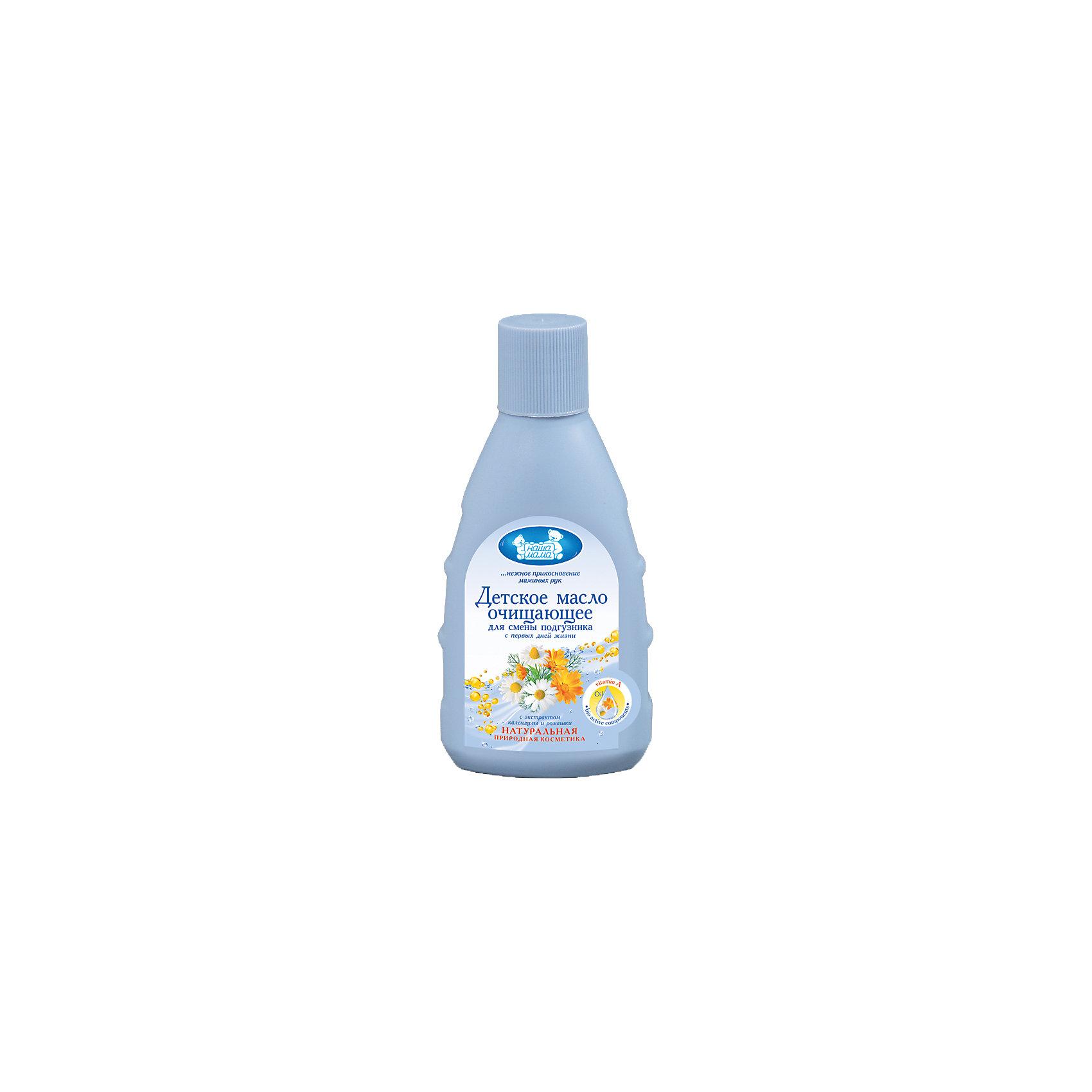 Масло для ухода и массажа 125 мл, Наша МамаДетское масло для ухода и массажа, благодаря сбалансированной формуле натуральных активных компонентов, нежно питает кожу малыша, повышая ее защитные свойства и эластичность. Кедровое и облепиховое масла, витамин А оказывают противовоспалительное и увлажняющее действие, способствуют регенерации кожи. Масло легко впитывается, увлажняет кожу малыша не оставляя жирного блеска.<br><br>Ширина мм: 55<br>Глубина мм: 35<br>Высота мм: 160<br>Вес г: 135<br>Возраст от месяцев: 0<br>Возраст до месяцев: 36<br>Пол: Унисекс<br>Возраст: Детский<br>SKU: 4124413