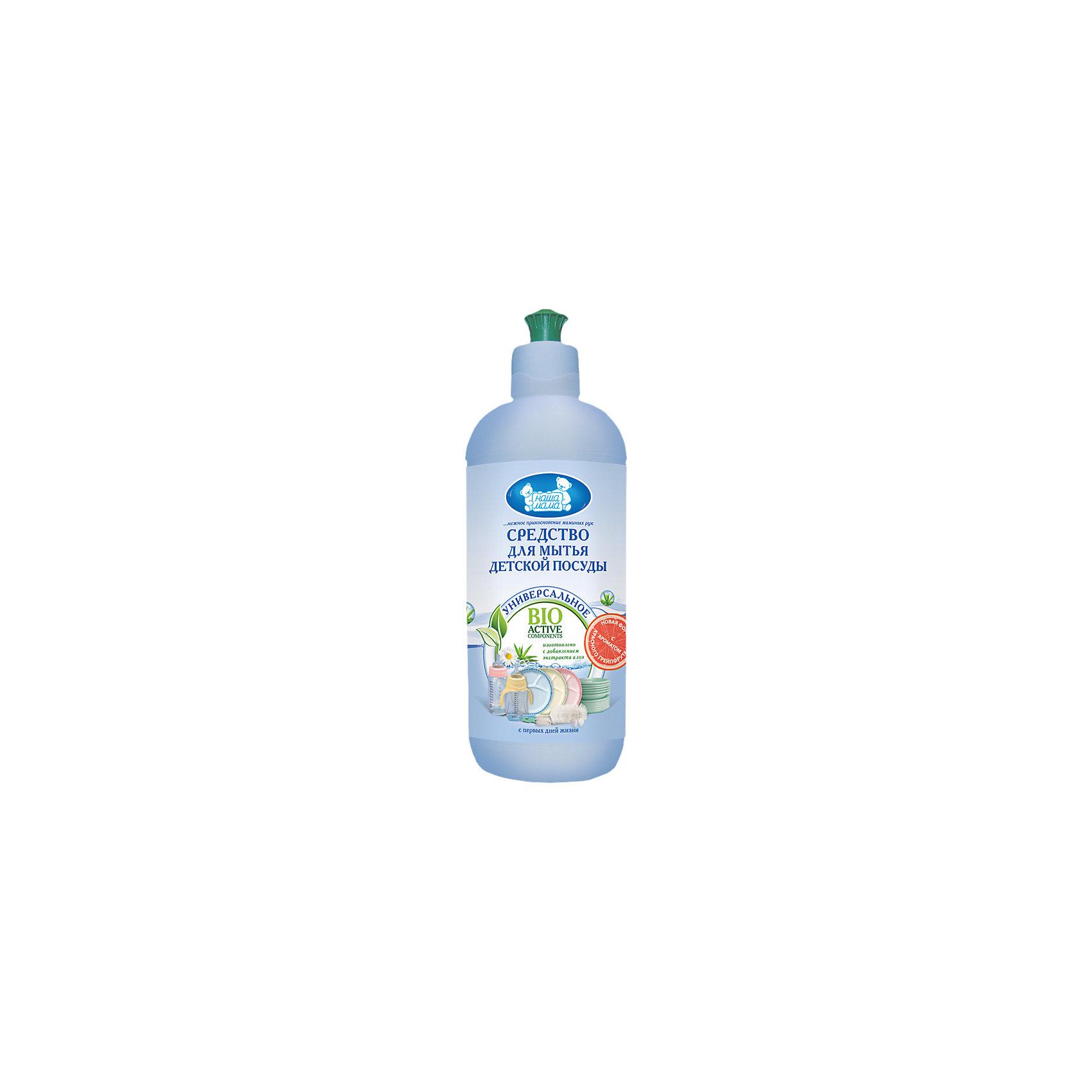 Средство для мытья посуды 500 мл., Наша МамаСпециально разработанная инновационная формула с биологически активными натуральными компонентами эффективно удаляет остатки характерных молочных, кисломолочных и других продуктов даже в холодной воде. Средство идеально при мытье детской посуды и аксессуаров для кормления новорожденных. Содержит растительный экстракт, смягчающий кожу рук.<br><br>Ширина мм: 70<br>Глубина мм: 70<br>Высота мм: 200<br>Вес г: 520<br>Возраст от месяцев: 0<br>Возраст до месяцев: 36<br>Пол: Унисекс<br>Возраст: Детский<br>SKU: 4124416