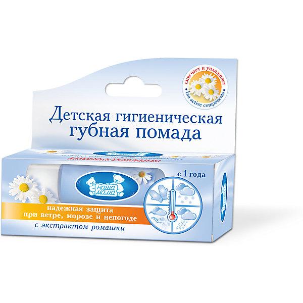 Гигиеническая помада, Наша МамаКосметика для малыша<br>Детская помада для защиты от ветра, мороза и непогоды оберегает кожу губ от неблагоприятных атмосферных воздействий, предупреждает обветривание и шелушение, хорошо увлажняет и питает. Подходит для всех членов семьи. Помада эффективно снимает раздражение и заживляет микротрещинки, одновременно создавая защитный барьер и сохраняя естественную влажность кожи губ.<br><br>Ширина мм: 100<br>Глубина мм: 40<br>Высота мм: 40<br>Вес г: 15<br>Возраст от месяцев: 0<br>Возраст до месяцев: 36<br>Пол: Унисекс<br>Возраст: Детский<br>SKU: 4124425