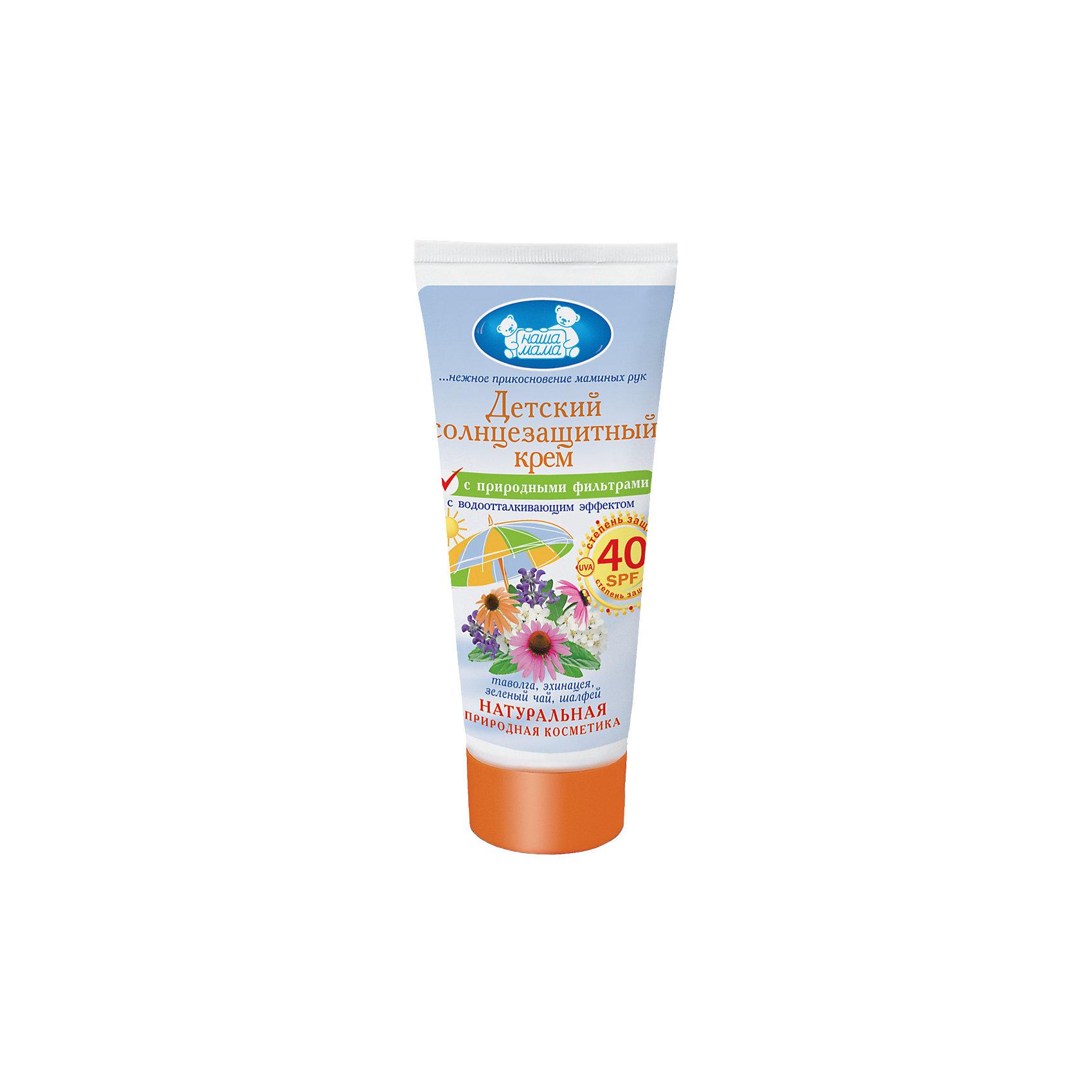 Солнцезащитный крем водоотталкивающий SPF +40, 50 мл, Наша МамаСредства защиты от солнца и насекомых<br>Детский солнцезащиный крем и солнцезащитное детское молочко серии «Наша Мама» – идеальное решение для защиты детей от солнца!Тройная система органических, неорганических и природных фильтров обеспечивает надежную защиту от UVА и UVB-лучей.<br><br>Ширина мм: 50<br>Глубина мм: 80<br>Высота мм: 120<br>Вес г: 60<br>Возраст от месяцев: 0<br>Возраст до месяцев: 36<br>Пол: Унисекс<br>Возраст: Детский<br>SKU: 4124433
