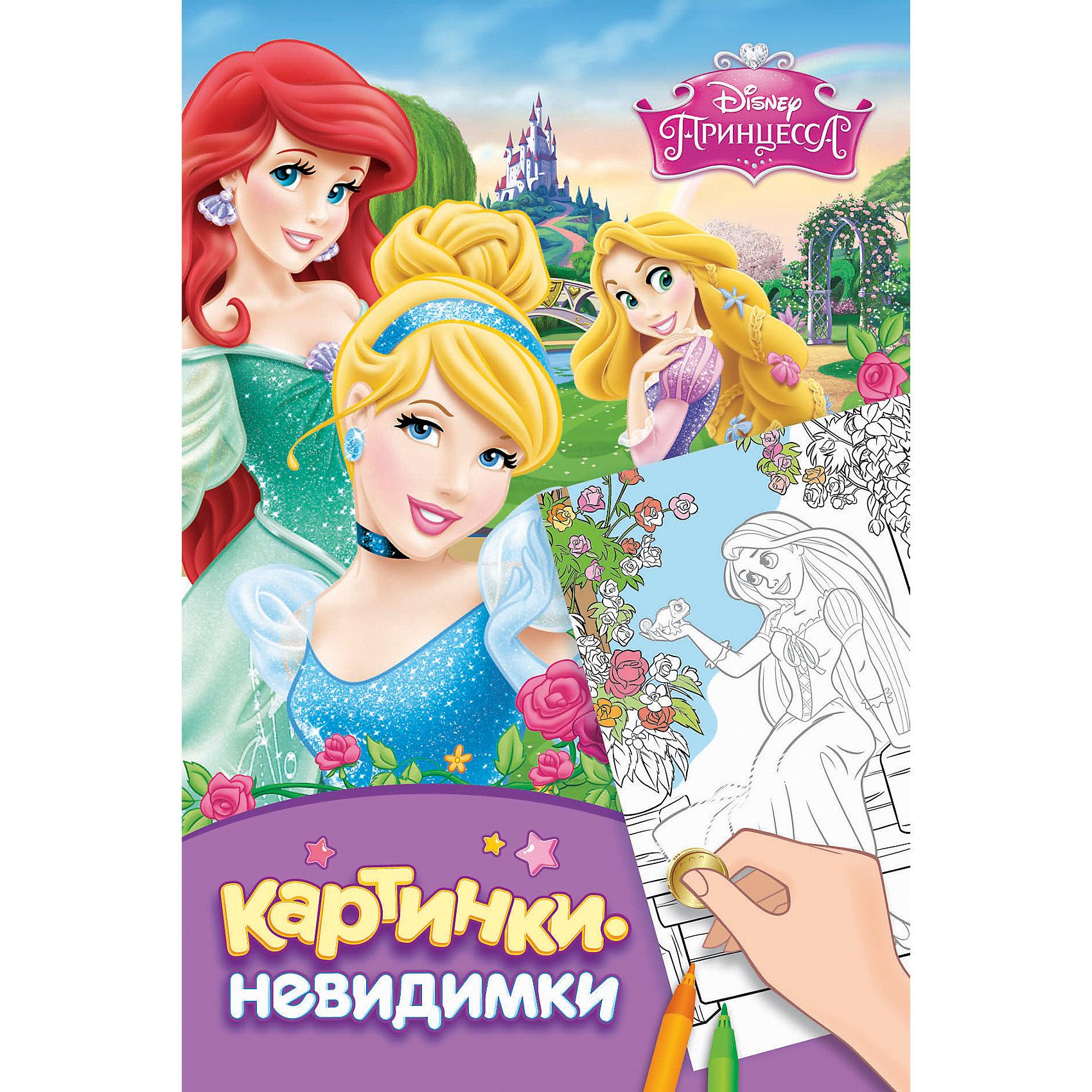Росмэн Картинки-невидимки Принцесса Дисней в каком магазине в бибирево можно купить дшево косметику dbib