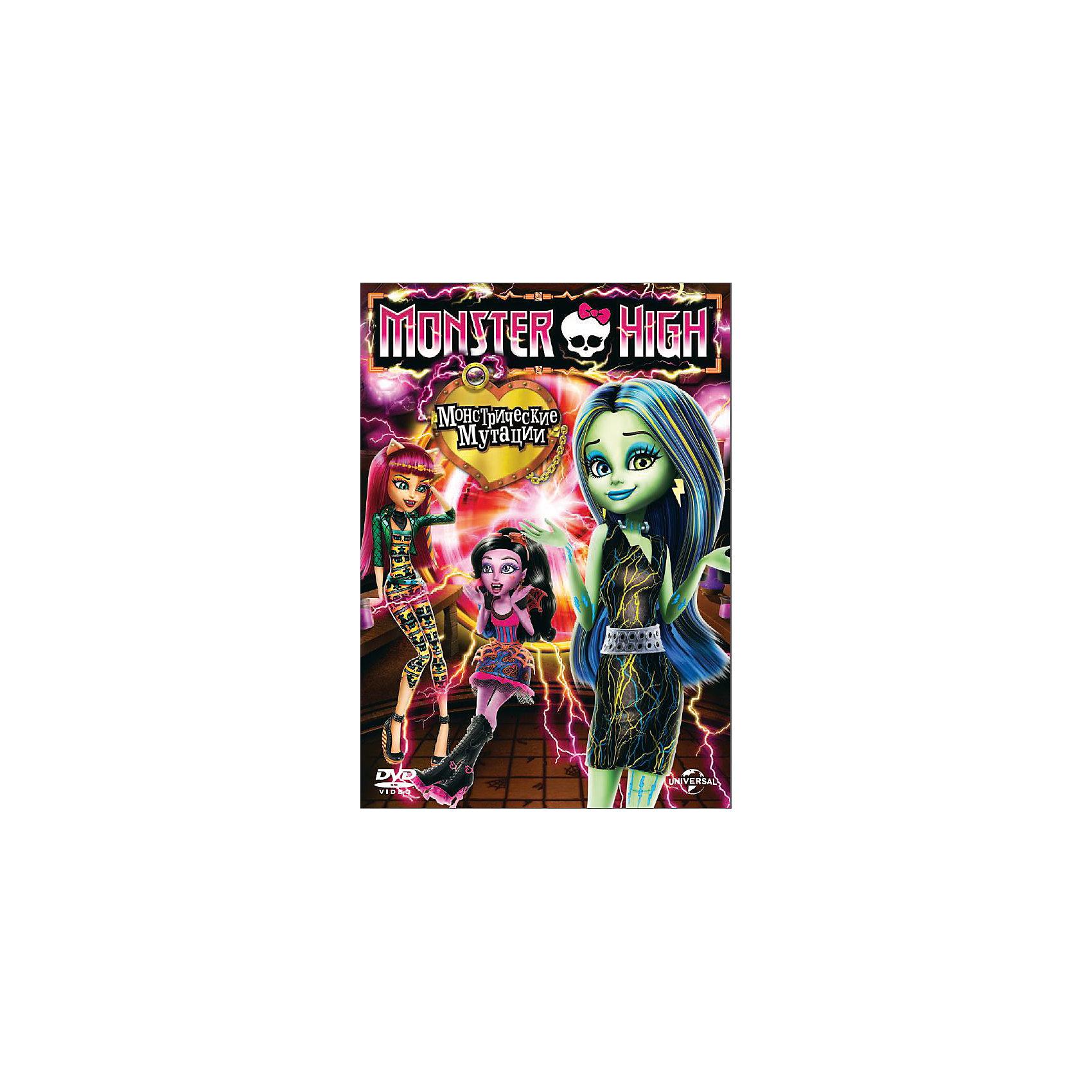 DVD Monster High: Монстрические мутацииМультфильм Monster High: Монстрические мутации - это новая серия популярного сериала Monster High (Школ монстров) о необычной школе, в которой учатся как обычные ученики, так и отпрыски всех известных человеческому миру монстров и привидений. Каждый из героев обладает какими-то мистическими способностями. В новой серии Фрэнки Штейн и ее подружки пытаются узнать как можно больше о своем великом монстрическом наследии и отправляются в прошлое - в день открытия Школы Монстров. Там они знакомятся со Спарки, которая одержима созданием новых монстров. Но когда Спарки проходит вслед за девочками через временной портал, случается непредвиденное - восемь подруг сливаются в пары, превратившись в четырех монстров-гибридов. Теперь им предстоит объединить усилия, чтобы контролировать свои новые тела на большом Юбилейном представлении и не позволить экспериментам Спарки окончательно разрушить Школу Монстров.<br><br>Дополнительные материалы:<br><br>- Внутренний монстр 1.0<br>- Внутренний монстр 2.0<br>- Мальчики, вперед! <br><br>Дополнительная информация:<br><br>- Оригинальное название: Monster High: Freaky Fusion.<br>- Производство: США, 2014 г.<br>- Год выпуска издания: 2014 г.<br>- Режиссер: Уилл Лау. <br>- Длительность: 67 мин.<br>- Русский дубляж 5.1 Dolby Digital.<br>- Возраст: 6+. <br>- Упаковка: DVD-box.<br>- Размер упаковки: 13,5 х 19 х 1,3 см.<br>- Вес: 95 гр.<br><br>DVD Monster High: Монстрические мутации (Монстр Хай) можно купить в нашем интернет-магазине.<br><br>Ширина мм: 135<br>Глубина мм: 190<br>Высота мм: 13<br>Вес г: 95<br>Возраст от месяцев: 72<br>Возраст до месяцев: 192<br>Пол: Унисекс<br>Возраст: Детский<br>SKU: 4136664