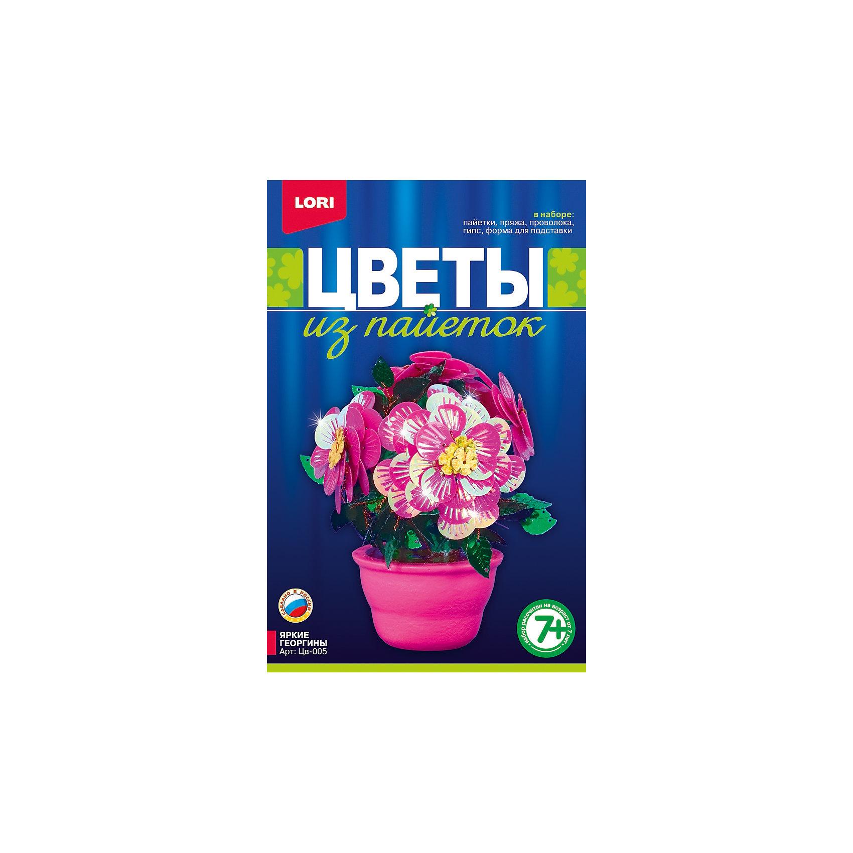LORI Цветы из пайеток Яркие георгины живые цветы в вакууме купить в саратове
