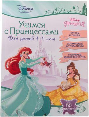 Эксмо Книга Учимся с Принцессами (для детей 4-5 лет)
