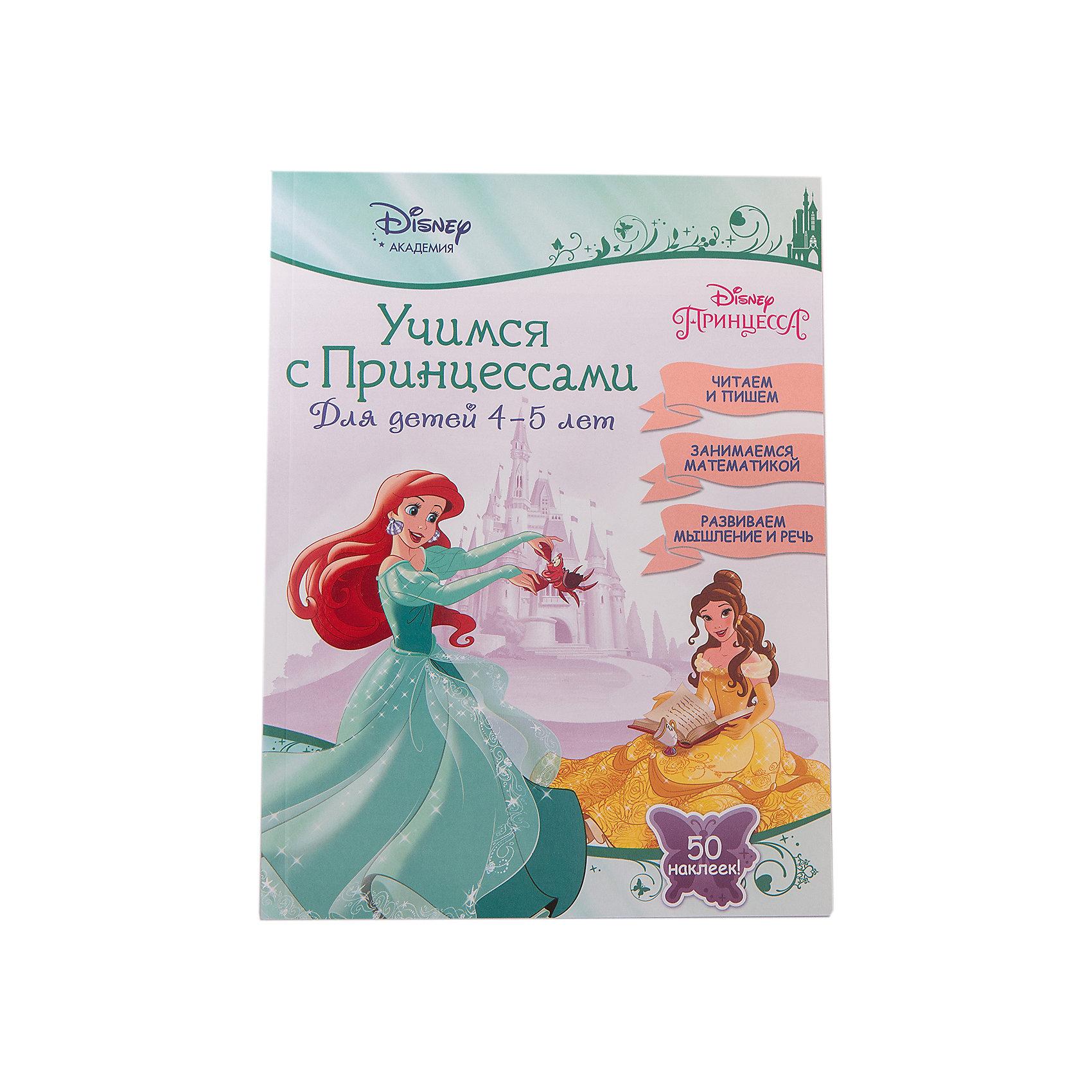 Эксмо Книга Учимся с Принцессами (для детей 4-5 лет) увлекательная логопедия учимся говорить фразами для детей 3 5 лет
