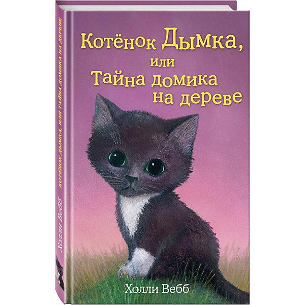 Котёнок Дымка, или Тайна домика на дереве, Холли ВеббВебб Х.<br>Котёнок Дымка, или Тайна домика на дереве, Холли Вебб – это история о девочке, которая хотела иметь маленького питомца.<br>Эмми всегда мечтала о кошечке и надеялась, что на день рождения родители подарят ей веселого пушистого котенка. Но мама и папа не были уверены, что дочь готова о ком-то заботиться, поэтому в подарок девочка получила домик на дереве. Почти как настоящий, красивый и уютный, но даже самый лучший в мире домик не заменит котенка! Однажды в домик Эми заглянула черная кошечка, и девочка быстро с ней подружилась. Эми назвала кошечку Дымкой и не спешила рассказывать о ней родителям. А позже выяснилось, что у Дымки уже есть хозяйка, которая по ней скучает и разыскивает ее. Как же Эмми поступить, ведь она уже так привязалась к котенку? И какую из хозяек выберет сама Дымка? Для младшего школьного возраста. В книге крупный шрифт для самостоятельного чтения и замечательные черно-белые иллюстрации.<br><br>Дополнительная информация:<br><br>- Автор: Вебб Холли<br>- Художник: Вильямс Софи<br>- Переводчик: Лебедева Н.<br>- Издательство: Эксмо<br>- Серия: Добрые истории о зверятах. Мировой бестселлер<br>- Тип обложки: 7Б - твердая (плотная бумага или картон)<br>- Оформление: частичная лакировка<br>- Иллюстрации: черно-белые<br>- Страниц: 144 (офсет)<br>- Размер: 207x133x13 мм.<br>- Вес: 248 гр.<br><br>Книгу «Котёнок Дымка, или Тайна домика на дереве», Холли Вебб можно купить в нашем интернет-магазине.<br>Ширина мм: 207; Глубина мм: 133; Высота мм: 13; Вес г: 262; Возраст от месяцев: 72; Возраст до месяцев: 120; Пол: Унисекс; Возраст: Детский; SKU: 4158668;