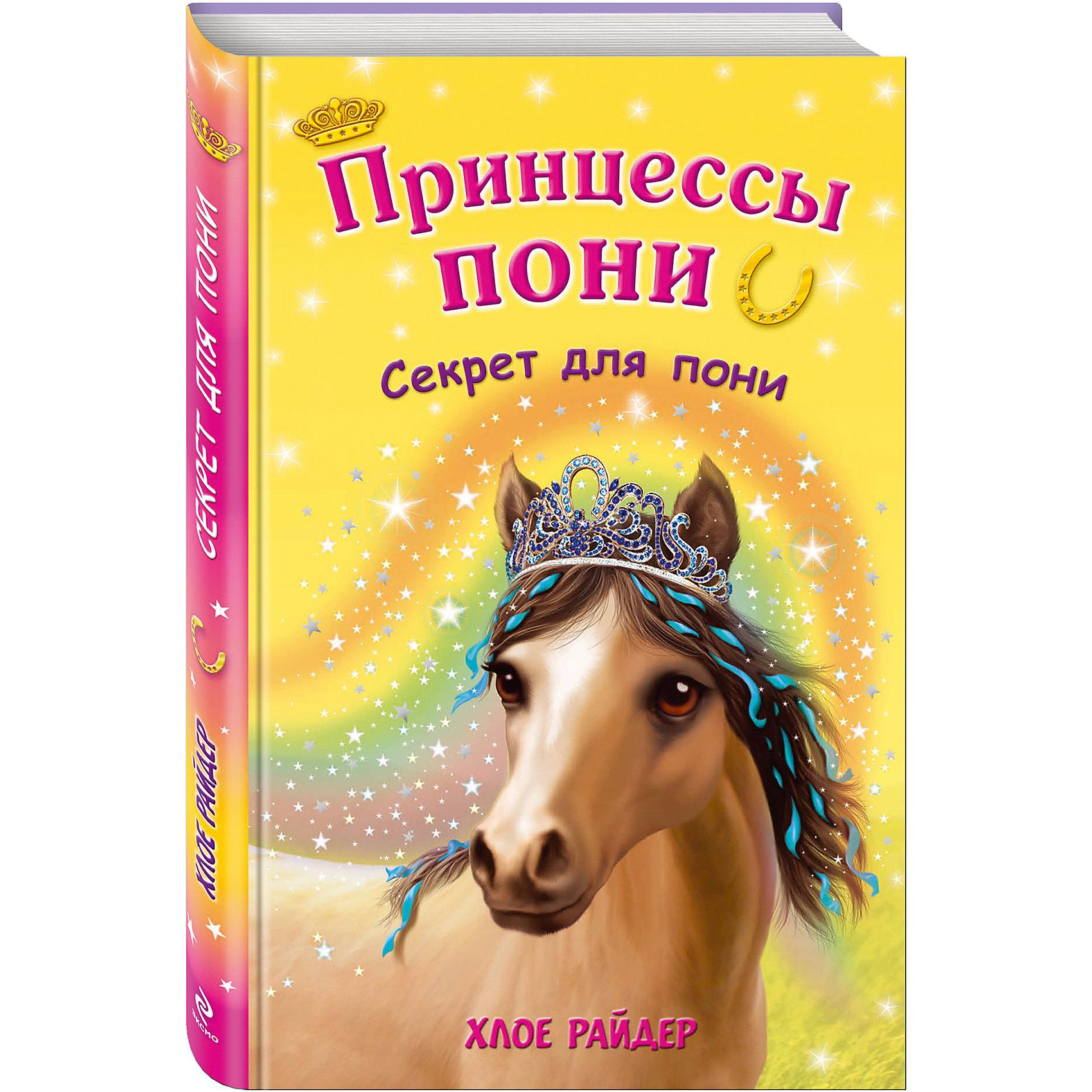 Секрет для пони, Хлое РайдерЗарубежные сказки<br>Секрет для пони, Хлое Райдер – это книга из серии Принцессы пони о приключениях девочки по имени Пиппа.<br>Привет! Меня зовут Пиппа, и я люблю лошадей. Я просила маму купить мне пони, но оказалось, что это невозможно. Зато теперь я познакомилась с самыми настоящими волшебными пони и меня ждут удивительные приключения! На Дне сбора урожая мне предстоит не только помочь королевской семье пони, но и распутать одно чрезвычайно важное дело, ведь на празднике неожиданно появляются похитители подков... Для младшего школьного возраста. В книге крупный шрифт для самостоятельного чтения и замечательные черно-белые иллюстрации.<br><br>Дополнительная информация:<br><br>- Автор: Райдер Хлоя<br>- Художник: Майлс Дженифер<br>- Переводчик: Кузнецова Д. Ю.<br>- Издательство: Эксмо<br>- Серия: Принцессы пони. Приключения в волшебной стране<br>- Тип обложки: 7Б - твердая (плотная бумага или картон)<br>- Оформление: тиснение серебром<br>- Иллюстрации: черно-белые<br>- Страниц: 160 (офсет)<br>- Размер: 206x133x15 мм.<br>- Вес: 280 гр.<br><br>Книгу «Секрет для пони», Хлое Райдер можно купить в нашем интернет-магазине.<br><br>Ширина мм: 206<br>Глубина мм: 133<br>Высота мм: 15<br>Вес г: 262<br>Возраст от месяцев: 72<br>Возраст до месяцев: 120<br>Пол: Унисекс<br>Возраст: Детский<br>SKU: 4158671