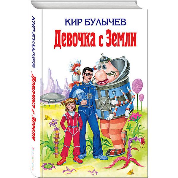 Девочка с Земли, Кир Булычёв, Эксмо, Россия, Унисекс  - купить со скидкой