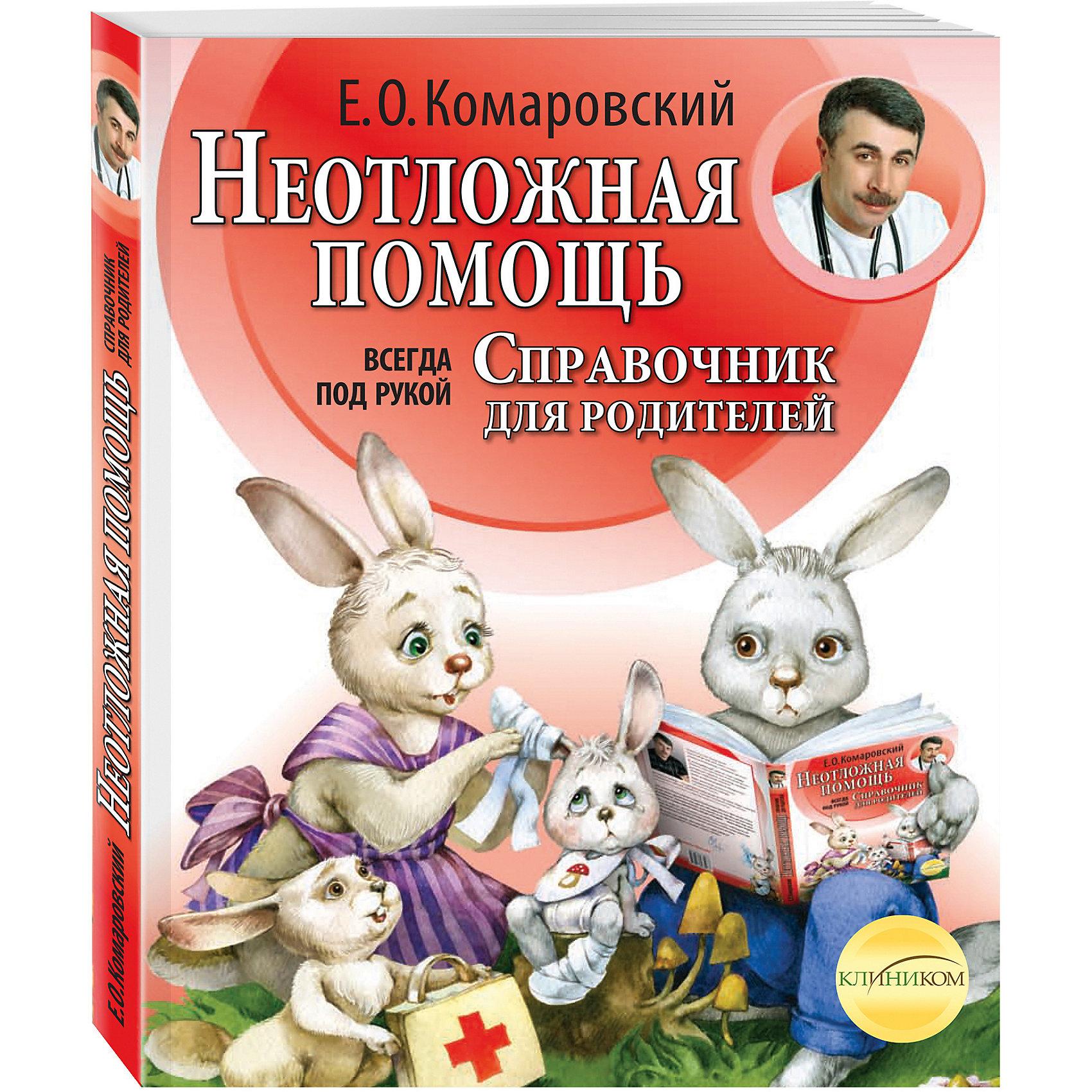 Эксмо Книга Неотложная помощь: справочник для родителей. Всегда под рукой цена