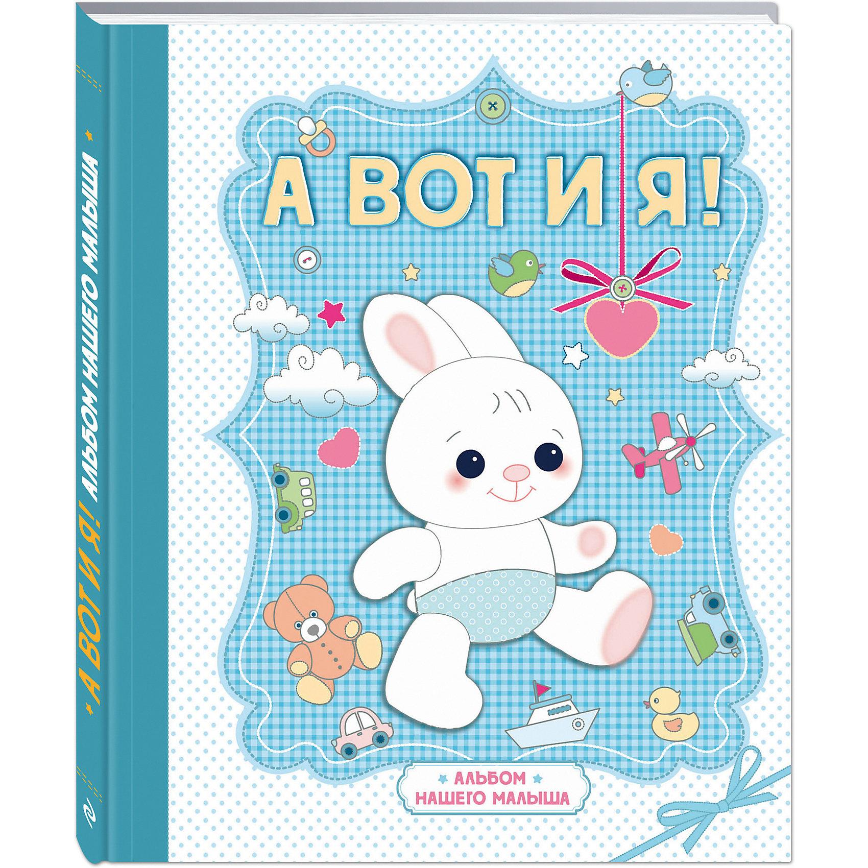 """Книга """"А вот и я! Альбом нашего малыша"""" от myToys"""