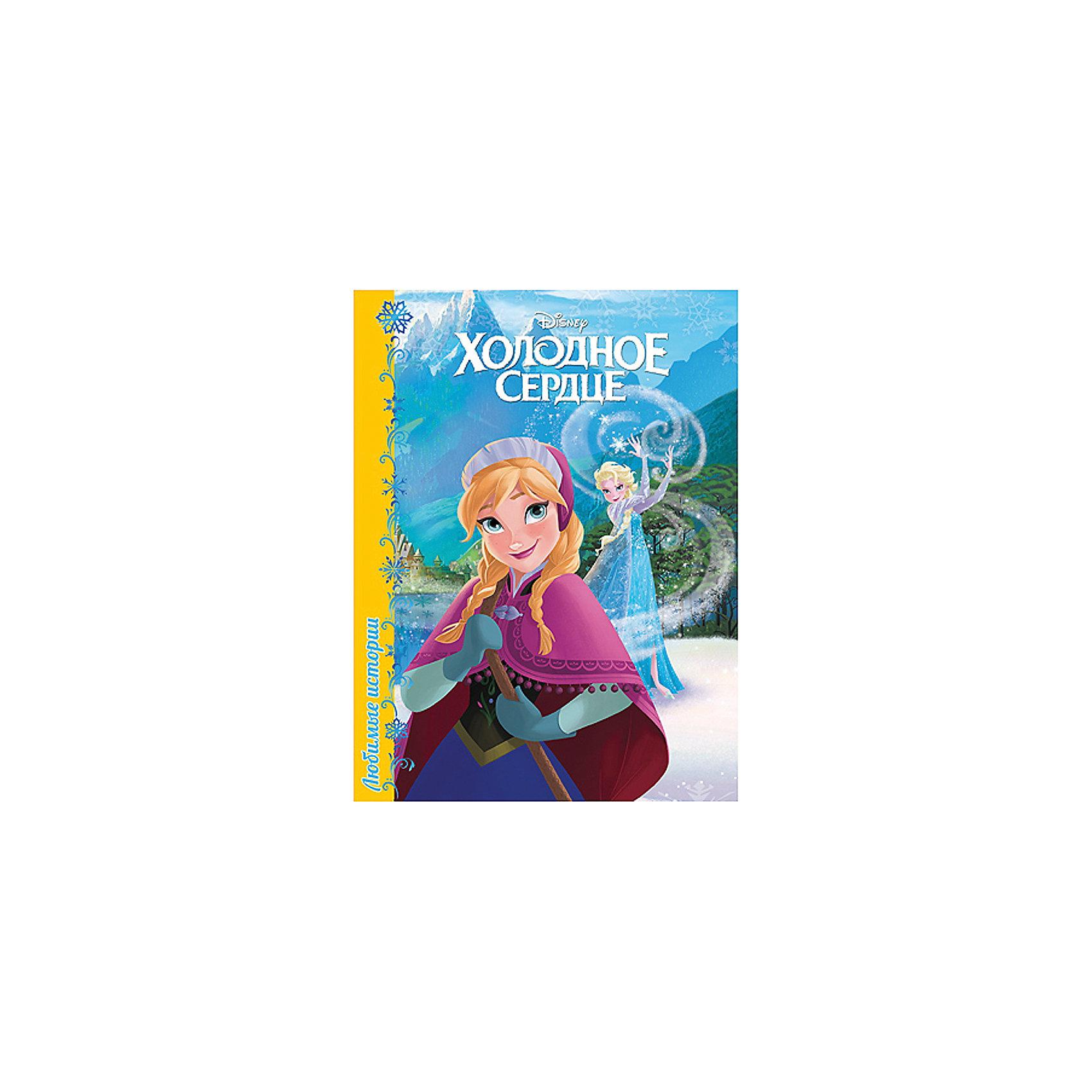 Книга Любимые истории, Холодное сердцеКнига Любимые истории, Холодное сердце - это великолепно оформленная книга с множеством красочных иллюстраций.<br>Возможно ли, попасть в сказку по-настоящему?  Конечно, ведь у тебя в руках книги Disney! Вместе с героями Холодного Сердца ты повстречаешь дружелюбного снеговика, снежного монстра, а также узнаешь, на какие чудеса способна истинная любовь! Скорее открывай книгу! Приключения начинаются! Для детей дошкольного возраста. Для чтения взрослыми детям.<br><br>Дополнительная информация:<br><br>- Издательство: Проф-Пресс<br>- Серия: Disney. Любимые истории<br>- Тип обложки:  картонная обложка, картонные страницы<br>- Иллюстрации: цветные<br>- Количество страниц: 8 (картон)<br>- Размер: 160x50x220 мм.<br>- Вес: 140 гр.<br><br>Книгу Любимые истории, Холодное сердце можно купить в нашем интернет-магазине.<br><br>Ширина мм: 160<br>Глубина мм: 50<br>Высота мм: 220<br>Вес г: 140<br>Возраст от месяцев: 36<br>Возраст до месяцев: 72<br>Пол: Унисекс<br>Возраст: Детский<br>SKU: 4160582