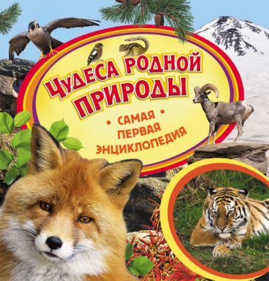 Росмэн Самая первая энциклопедия Чудеса родной природы