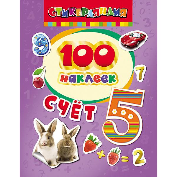 Альбом 100 наклеек. СчетКнижки с наклейками<br>С альбомом 100 наклеек. Счет, учить цифры станет интереснее! Составляйте двузначные числа из наклеек и учитесь считать весело. Клеить наклейки одно из любимых детских развлечений. В альбоме ребенок найдет множество ярких наклеек с цифрами, животными и игрушками. Придумайте собственные игры с наклейками. Составьте примеры из наклеек или наклейте понравившуюся картинку на лист, а затем карандашами и красками дорисуйте фон и детали. Наклейки отлично держатся не только на бумаге, но и на любой гладкой поверхности. Превратите обычные вещи в произведения искусства: приклеивайте наклейки и украшайте пеналы, косметички и тетради. Альбом 100 наклеек. Счет даст ребенку неисчерпаемый простор для творчества!<br><br>Дополнительная информация:<br><br>- Количество страниц: 8;<br>- Помогает научиться считать;<br>- Яркие наклейки с цифрами и картинками;<br>- Полезное развлечение для детей любого возраста;<br>- Размер книги: 20 х 15 см;<br>- Вес: 32 г<br><br>100 наклеек. Счет. можно купить в нашем интернет-магазине.<br>Ширина мм: 200; Глубина мм: 150; Высота мм: 1; Вес г: 32; Возраст от месяцев: 24; Возраст до месяцев: 60; Пол: Унисекс; Возраст: Детский; SKU: 4161746;