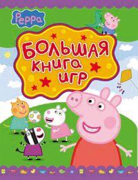 Росмэн Большая книга игр Свинка Пеппа