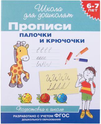 Росмэн Школа для дошколят Прописи: палочки и крючочки (6-7 лет)