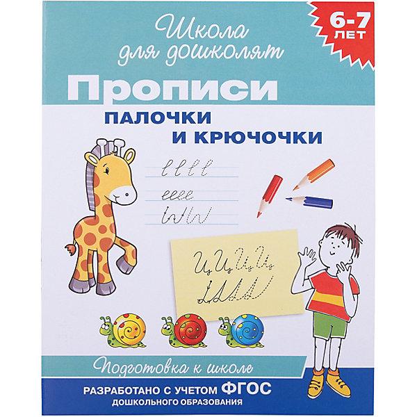 Школа для дошколят Прописи: палочки и крючочки (6-7 лет)