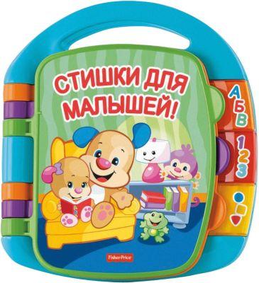 Mattel Книжка Стишки для малышей , Fisher-price