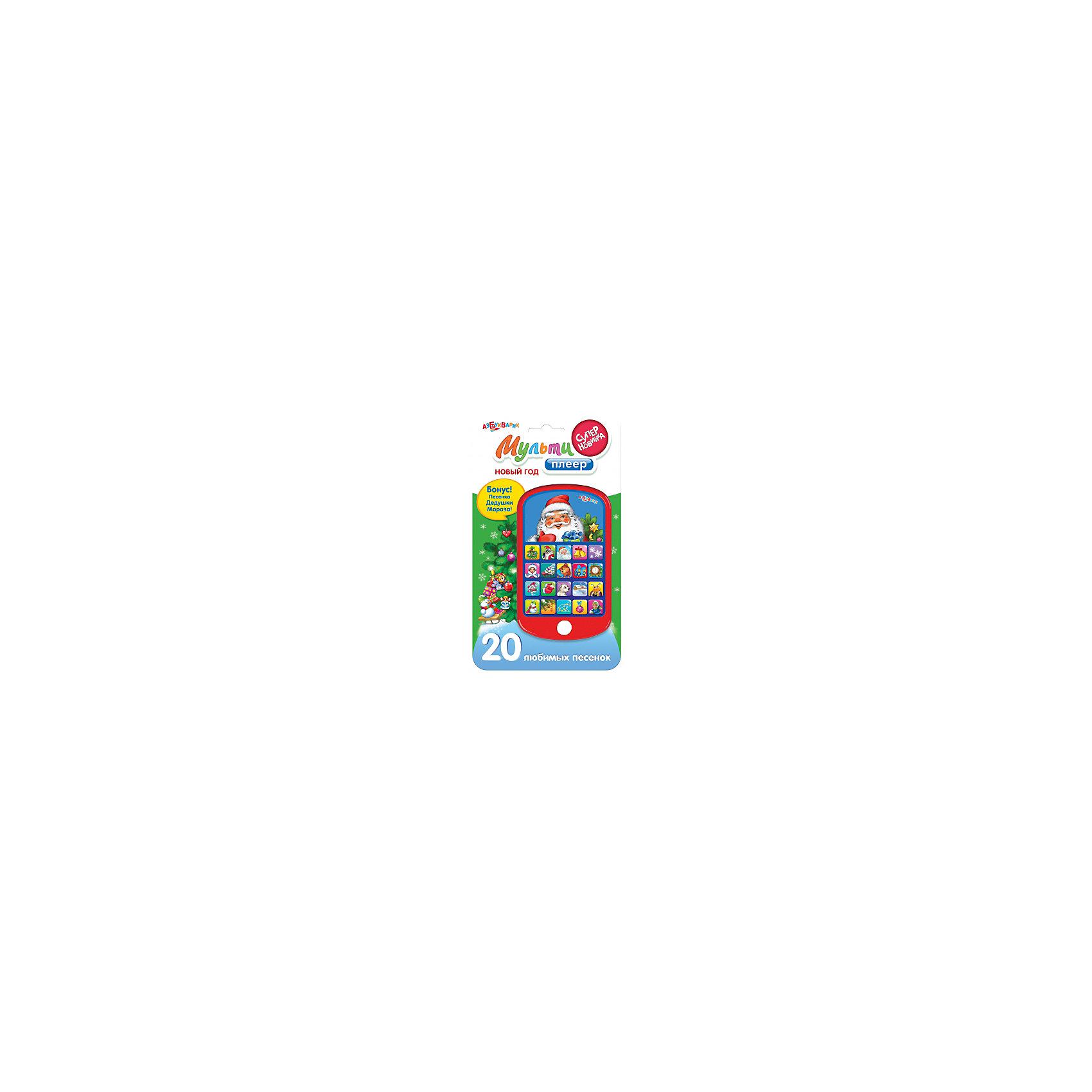 Мультиплеер Новый Год (новый формат)Детские музыкальные инструменты<br>Продолжение серии «Мульти плеер»! Ещё больше мультяшек и любимых песен, новый оригинальный дизайн! В плеере – 20 новогодних хитов и... Бонус! Нажми на большую картинку – слушай песенку главного персонажа: Деда Мороза. <br><br>Дополнительная информация:<br><br>Материал: пластмасса с элементами металла.<br>Батарейки: 3 шт. типа ААА (демонстрационные в комплекте).<br>Размеры мультиплеера: 8,3х13,7 см.<br>Размеры упаковки: 13,2х22,7 см.<br>Вес: 136 г.<br><br>Мультиплеер Новый Год (новый формат) можно купить в нашем магазине.<br><br>Ширина мм: 222<br>Глубина мм: 15<br>Высота мм: 130<br>Вес г: 85<br>Возраст от месяцев: 24<br>Возраст до месяцев: 60<br>Пол: Унисекс<br>Возраст: Детский<br>SKU: 4188714
