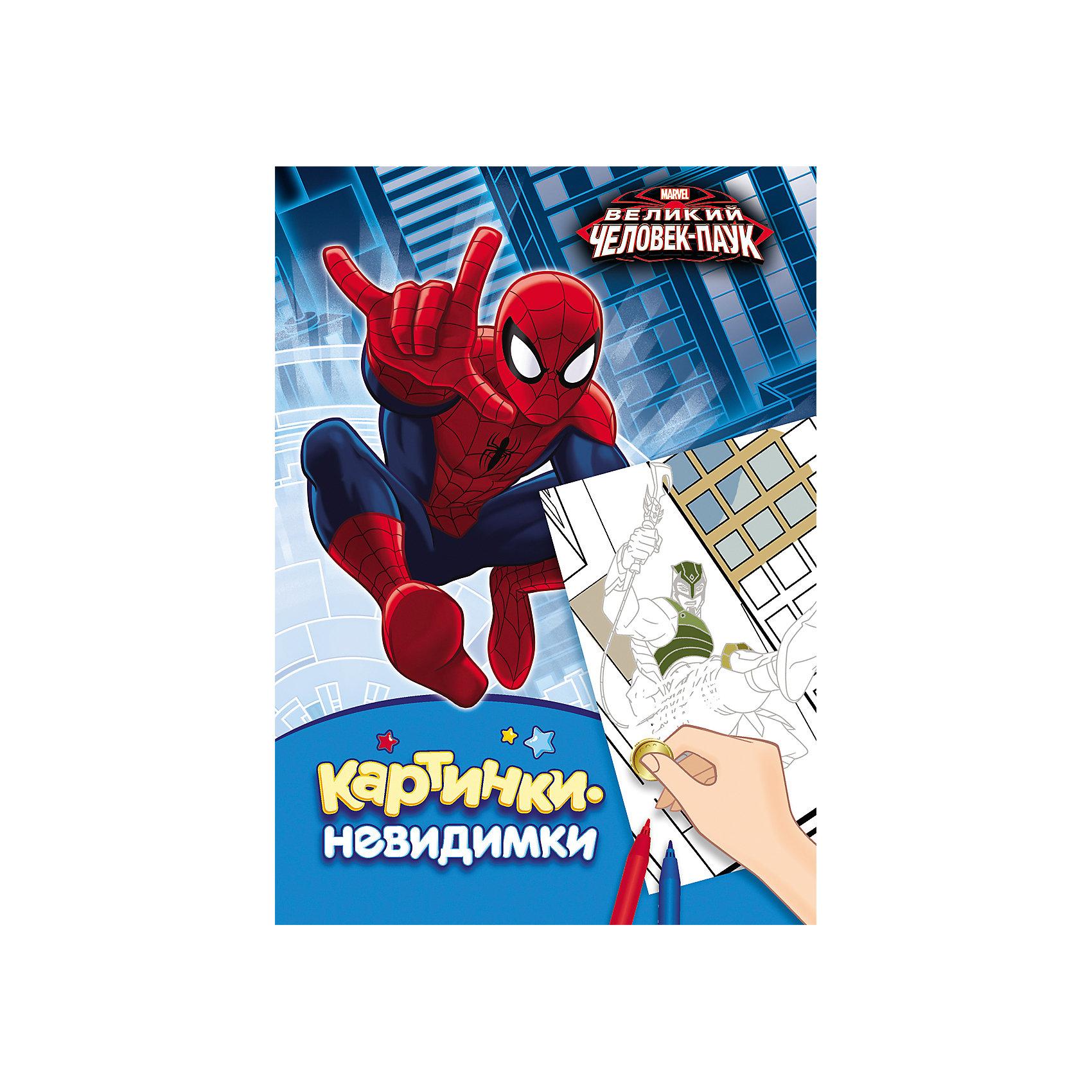 Росмэн Картинки-невидимки Человек-паук росмэн альбом 100 наклеек человек паук росмэн