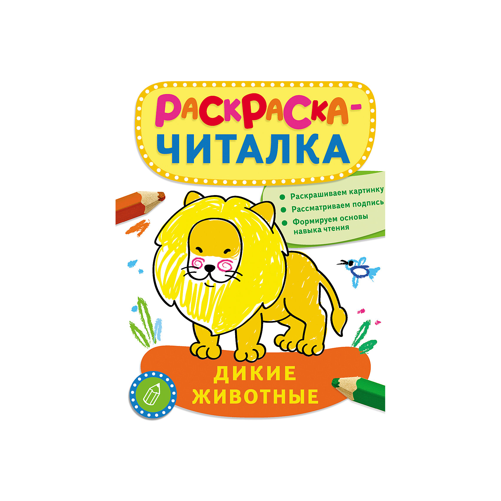 Росмэн Раскраска-читалка Дикие животные дикие животные