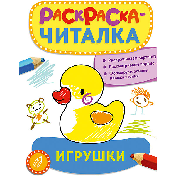 Раскраска-читалка ИгрушкиРаскраски по номерам<br>Раскраска-читалка Игрушки - увлекательное издания для детского досуга, которое не только развлечет малыша, но и поможет ему в освоении навыков чтения. Серия раскрасок-читалок разработана профессиональными методистами-психологами с учетом психологических и физиологических особенностей детишек самого раннего возраста. На каждой страничке изображение симпатичной игрушки, которую надо раскрасить, и подпись к ней. Подпись выполнена крупными буквами простым шрифтом. Малыш зрительно будет воспринимать образ слова, тем самым формируя и развивая навык чтения, а интересные тематические картинки помогут ему сформировать первичный словарный запас.<br><br>Дополнительная информация:<br><br>- Переплет: мягкая обложка.<br>- Иллюстрации: цветные.<br>- Объем: 8 стр.<br>- Формат: 27,5 x 21,3 см.<br>- Вес: 62 гр.<br><br>Раскраску-читалку Игрушки,  Росмэн, можно купить в нашем интернет-магазине.<br>Ширина мм: 275; Глубина мм: 213; Высота мм: 2; Вес г: 62; Возраст от месяцев: 36; Возраст до месяцев: 72; Пол: Унисекс; Возраст: Детский; SKU: 4193726;