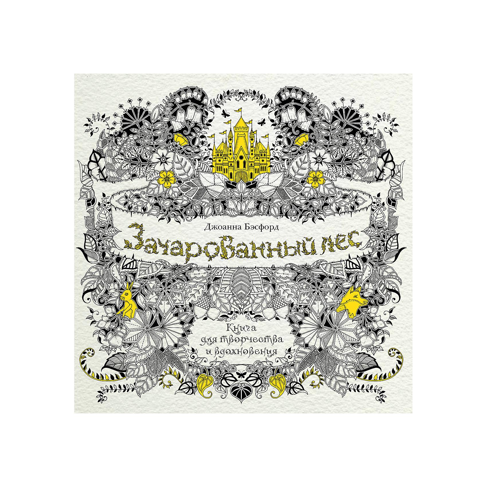 Книга для творчества и вдохновения Зачарованный лес, Джоанна БэсфордРисование<br>Раскраски для взрослых завоевали мир! Волшебное, вдохновляющее путешествие от дневных забот в мир творчества.<br><br>Работы Джоанны Бэсфорд случайно нашла редактор английского издательства LAURENCE KING и обратила внимания на восторженные отзывы в блоге художницы. Так родилась идея создания оригинальной раскраски для взрослых. Выпустив книгу и поверив в успех, издатель не ошибся. За несколько месяцев «Таинственный сад» был продан тиражом более 1 000 000 экз. Настоящим открытием и синонимом успеха стал новый тренд, который определил и новый вид книжной продукции – раскраски для взрослых. Вместе с популярным увлечением, который не случайно называют арт-терапия, мир получил и королеву этого направления – Джоанну Бэсфорд.<br><br>Дополнительная информация:<br><br>Серия: Арт-терапия<br>Автор: Бэсфорд Дж.<br>Формат: 250х250 мм .<br>Количество страниц: 96 <br><br>Книгу для творчества и вдохновения Зачарованный лес можно купить в нашем магазине.<br><br>Ширина мм: 250<br>Глубина мм: 250<br>Высота мм: 11<br>Вес г: 430<br>Возраст от месяцев: 72<br>Возраст до месяцев: 168<br>Пол: Унисекс<br>Возраст: Детский<br>SKU: 4194016
