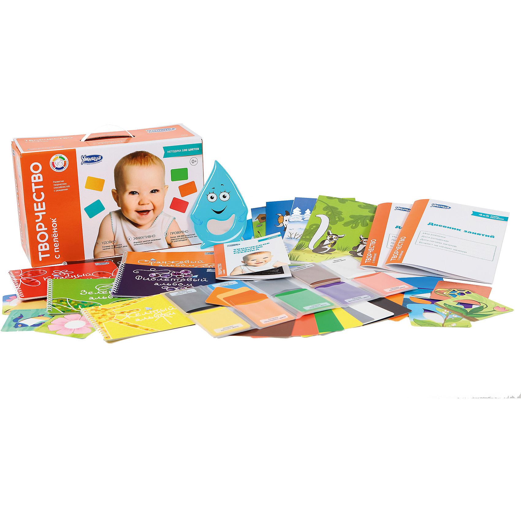 Развивающий комплект Творчество с пеленокУмница<br>Развивающий комплект Творчество с пеленок - это готовая программа игровых занятий на каждый день.<br>«Творчество с пелёнок» – это готовая программа для развития творческих способностей детей. Она идеальна для занятий в домашних условиях, каждый ваш день с малышом будет наполнен яркими красками! Комплексный подход к творчеству — особенность программы. Вас с малышом ждут: знакомство со 100 цветами; изобразительное искусство; конструирование; развитие музыкального слуха и вкуса; литературное творчество. Творчество – это естественное состояние малыша, он открыт ко всему новому и готов создавать. 55 недель готовых тематических занятий. Все занятия короткие и интересные, их легко проводить. Ведь в комплекте есть и подробные сценарии, и все материалы для ваших игр с малышом. «Творчество с пелёнок» подстраивается под возраст ребёнка, предлагая всё новые игры и оставаясь таким же интересным, как и в первый день знакомства!<br><br>Дополнительная информация:<br><br>- В комплекте: Книга «Творческое развитие ребёнка», Дневники занятий, 10 больших карточек с основными цветами (10,5х15 см), 100 карточек с цветами и оттенками (7х10 см), 9 цветных альбомов (по количеству цветовых групп), 9 арт-конструкторов и 16 трафаретов (простые и сложные), 20 арт-листов для совместного творчества, Игрушка – Волшебная Капелька, Музыка для занятий (скачать музыку вы сможете по ссылке, указанной на комплекте)<br>- Размер упаковки: 38,5 х 14,5 х 24 см.<br>- Вес: 2250 гр.<br><br>Развивающий комплект Творчество с пеленок можно купить в нашем интернет-магазине.<br><br>Ширина мм: 385<br>Глубина мм: 145<br>Высота мм: 240<br>Вес г: 2250<br>Возраст от месяцев: 0<br>Возраст до месяцев: 36<br>Пол: Унисекс<br>Возраст: Детский<br>SKU: 4200792