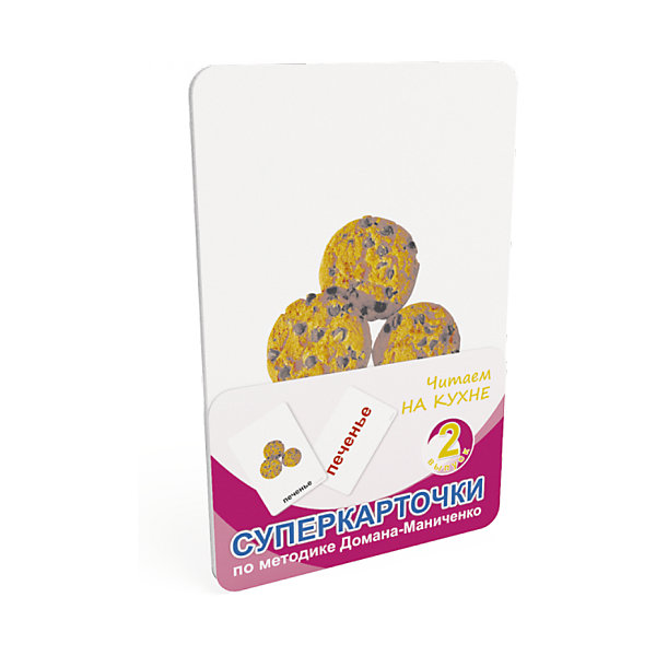 Комплект карточек Суперкарточки. Читаем на кухне, выпуск 2Обучающие карточки<br>Комплект карточек Суперкарточки. Читаем на кухне, выпуск 2 – эти карточки позволят малышу быстро с удовольствием освоить основы чтения.<br>Это комплект из 24 игровых карточек для обучения чтению по методике Домана-Маниченко. На одной стороне карточки – слово, напечатанное красным крупным шрифтом, на другой – изображение соответствующего предмета. Такое оформление карточек очень удобно для проведения разнообразных обучающих игр. К комплекту прилагается методическая карточка с готовыми играми для занятий с малышом! Комплект Суперкарточек великолепно развивает интеллект, память, внимание, речь, зрение, слух, моторику, формирует навыки скорочтения.<br><br>Дополнительная информация:<br><br>- В комплекте карточки: 24 игровых карточек, 1 методическая карточка<br>- Размер карточки: 21 х 14 см.<br>- Материал: картон<br>- Размер упаковки: 14 х 24,5 см.<br>- Вес: 200 гр.<br><br>Комплект карточек Суперкарточки. Читаем на кухне, выпуск 2 можно купить в нашем интернет-магазине.<br>Ширина мм: 140; Глубина мм: 5; Высота мм: 245; Вес г: 200; Возраст от месяцев: 0; Возраст до месяцев: 36; Пол: Унисекс; Возраст: Детский; SKU: 4200794;