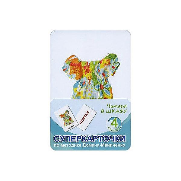 Комплект карточек Суперкарточки. Читаем в шкафу, выпуск 4Обучающие карточки<br>Комплект карточек Суперкарточки. Читаем в шкафу, выпуск 4 – эти карточки позволят малышу быстро с удовольствием освоить основы чтения.<br>Это комплект из 24 игровых карточек для обучения чтению по методике Домана-Маниченко. На одной стороне карточки – слово, напечатанное красным крупным шрифтом, на другой – изображение соответствующего предмета. Такое оформление карточек очень удобно для проведения разнообразных обучающих игр. К комплекту прилагается методическая карточка с готовыми играми для занятий с малышом! Комплект Суперкарточек великолепно развивает интеллект, память, внимание, речь, зрение, слух, моторику, формирует навыки скорочтения.<br><br>Дополнительная информация:<br><br>- В комплекте карточки: 24 игровых карточек, 1 методическая карточка<br>- Размер карточки: 21 х 14 см.<br>- Материал: картон<br>- Размер упаковки: 14 х 24,5 см.<br>- Вес: 200 гр.<br><br>Комплект карточек Суперкарточки. Читаем в шкафу, выпуск 4 можно купить в нашем интернет-магазине.<br>Ширина мм: 140; Глубина мм: 5; Высота мм: 245; Вес г: 200; Возраст от месяцев: 0; Возраст до месяцев: 36; Пол: Унисекс; Возраст: Детский; SKU: 4200796;