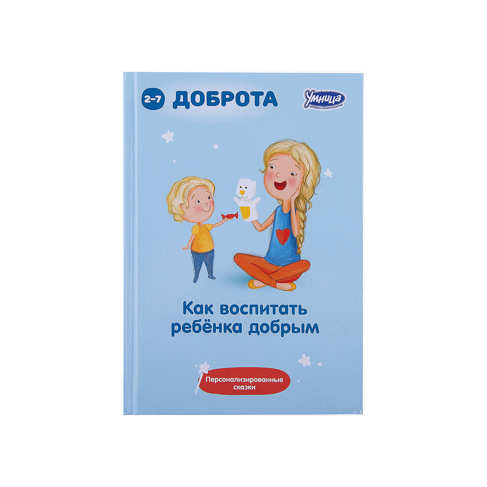 Книга Как воспитать ребенка добрымОбучающие карточки<br>Книга Как воспитать ребенка добрым - это уникальный способ мягко и бережно воздействовать на характер ребёнка при помощи сказки.<br>Книга  «Как воспитать ребёнка добрым» содержит 30 сказок для воспитания 7 черт доброты: дружелюбие, честность, отзывчивость и щедрость, совесть, сострадание, благородство, любовь.: Эти сказки отличаются от обычных. В них Ваш малыш является главным героем. Вам нужно только вписать имя ребёнка в каждую сказку. Каждый вечер перед сном Вы просто читаете малышу сказки, в которых главный герой проявляет себя как нельзя лучше: совершает хорошие поступки, помогает людям, защищает слабых… В реальной жизни ребёнок сам захочет подражать своему сказочному образу! Дети всегда открыты сказке, ведь в ней нет прямых наставлений. Воспитательный эффект сказки несравним ни с чем. Кроме сказок книга содержит методические рекомендации, которые помогут Вам научиться правильно, рассказывать сказки.<br><br>Дополнительная информация:<br><br>- Составитель, редактор, автор вступительной статьи: А.А. Маниченко<br>- Переплет: твердый<br>- Количество страниц: 255<br>- Тип иллюстраций: без иллюстраций<br>- Размер: 13 х 1,5 х 18,5 см.<br>- Вес: 280 гр.<br><br>Книгу Как воспитать ребенка добрым можно купить в нашем интернет-магазине.<br><br>Ширина мм: 130<br>Глубина мм: 15<br>Высота мм: 185<br>Вес г: 260<br>Возраст от месяцев: 24<br>Возраст до месяцев: 84<br>Пол: Унисекс<br>Возраст: Детский<br>SKU: 4200817