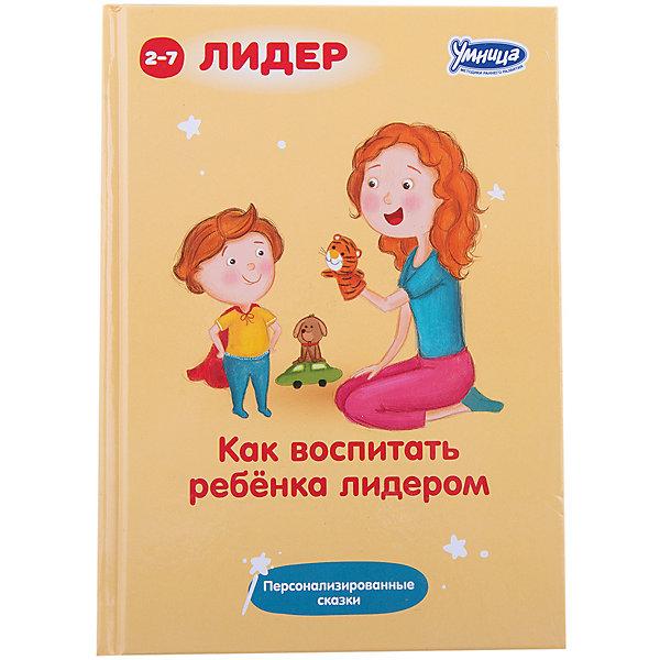 Книга Как воспитать ребенка лидеромКниги по педагогике<br>Книга Как воспитать ребенка лидером - это уникальный способ мягко и бережно воздействовать на характер ребёнка при помощи сказки.<br>Книга «Как воспитать ребёнка лидером» содержит 30 сказок для воспитания 7 черт лидерства: оптимизм, уверенность, честность, решительность, ситуационное лидерство, поддержка, делегирование. Эти сказки отличаются от обычных. В них Ваш малыш является главным героем. Вам нужно только вписать имя ребёнка в каждую сказку. Каждый вечер перед сном Вы просто читаете малышу сказки, в которых главный герой проявляет себя как нельзя лучше: совершает хорошие поступки, помогает людям, защищает слабых… В реальной жизни ребёнок сам захочет подражать своему сказочному образу! Дети всегда открыты сказке, ведь в ней нет прямых наставлений. Воспитательный эффект сказки несравним ни с чем. Кроме сказок книга содержит методические рекомендации, которые помогут Вам научиться правильно, рассказывать сказки.<br><br>Дополнительная информация:<br><br>- Автор: Андрей Маниченко <br>- Обложка твердый переплет, целлофанированная или лакированная <br>- Издательство: Умница<br>- Тип иллюстраций: без иллюстраций<br>- Количество страниц: 224<br>- Размер: 13 х 1,5 х 18,5 см.<br>- Вес: 240 гр.<br><br>Книгу Как воспитать ребенка лидером можно купить в нашем интернет-магазине.<br>Ширина мм: 130; Глубина мм: 15; Высота мм: 185; Вес г: 240; Возраст от месяцев: 24; Возраст до месяцев: 84; Пол: Унисекс; Возраст: Детский; SKU: 4200818;