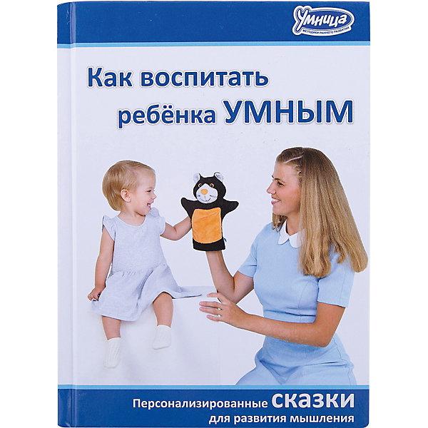 Книга Как воспитать ребенка умнымКниги по педагогике<br>Книга Как воспитать ребенка умным - это уникальный способ мягко и бережно воздействовать на характер ребёнка при помощи сказки.<br>Книга Как воспитать ребёнка умным содержит 30 сказок для воспитания 7 черт мышления: любознательность, наблюдательность, память, логика, беглость, оригинальность, дальновидность. Эти сказки отличаются от обычных. В них Ваш малыш является главным героем. Вам нужно только вписать имя ребёнка в каждую сказку. Каждый вечер перед сном Вы просто читаете малышу сказки, в которых главный герой проявляет себя с самых лучших сторон. В реальной жизни ребёнок сам захочет подражать своему сказочному образу! Дети всегда открыты сказке, ведь в ней нет прямых наставлений. Воспитательный эффект сказки несравним ни с чем. Кроме сказок книга содержит методические рекомендации, которые помогут Вам научиться правильно, рассказывать сказки!<br><br>Дополнительная информация:<br><br>- Составитель, редактор, автор вступительной статьи: А.А. Маниченко<br>- Переплет: твердый<br>- Количество страниц: 256<br>- Тип иллюстраций: без иллюстраций<br>- Размер: 13 х 1,5 х 18,5 см.<br>- Вес: 270 гр.<br><br>Книгу Как воспитать ребенка умным можно купить в нашем интернет-магазине.<br>Ширина мм: 130; Глубина мм: 15; Высота мм: 185; Вес г: 270; Возраст от месяцев: 24; Возраст до месяцев: 84; Пол: Унисекс; Возраст: Детский; SKU: 4200820;