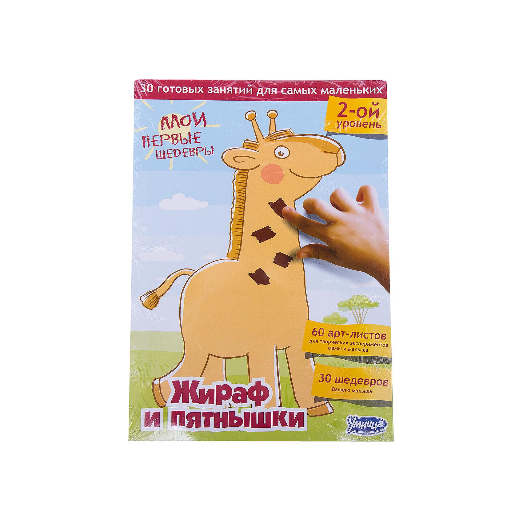 Комплект Мои первые шедевры. Жираф и пятнышкиМетодики раннего развития<br>Комплект Мои первые шедевры. Жираф и пятнышки - это проверенная методика творческого развития для Вашего малыша.<br>Комплект «Мои первые шедевры. Жираф и пятнышки» Второй уровень сложности  – это Ваш лучший выбор для творческого развития малыша. С помощью этого комплекта Вы легко познакомите ребёнка с различными творческими техниками, например, рисованием краской или карандашами, обрывной аппликацией, рисованием пальчиками. Малыш научится правильно держать кисточку, рисовать карандашом, работать с бумагой и пластилином, различать цвета и оттенки и создавать свои первые художественные шедевры. Особенность занятий по комплекту – это самостоятельность малыша. Каждое мини-занятие существует в двух экземплярах: арт-лист для мамы и арт-лист для ребёнка. Арт-лист для мамы содержит подробное задание, прочитав которое, Вы поймёте, что нужно сделать и сможете показать пример ребёнку. Ваш кроха также может попрактиковаться на Вашем арт-листе, чтобы уверенно начать работать на своём. Арт-лист ребёнка не имеет текста с заданием, на нём малыш сам создаёт свой первый шедевр. Такие упражнения помогают формировать самостоятельность, ведь кроха творит здесь уже без Вашей помощи! В результате занятий у ребёнка развивается мелкая моторика, координация руки, интеллект, формируется восприятие цветов, оттенков, размеров, развивается воображение, воспитывается любовь к творчеству.<br><br>Дополнительная информация:<br><br>- В комплекте: 30 арт-листов для мамы, 30 арт-листов для малыша<br>- Размер упаковки: 21,5 х 1 х 29,5 см.<br>- Вес: 620 гр.<br><br>Комплект Мои первые шедевры. Жираф и пятнышки можно купить в нашем интернет-магазине.<br><br>Ширина мм: 215<br>Глубина мм: 10<br>Высота мм: 295<br>Вес г: 620<br>Возраст от месяцев: 36<br>Возраст до месяцев: 84<br>Пол: Унисекс<br>Возраст: Детский<br>SKU: 4200823