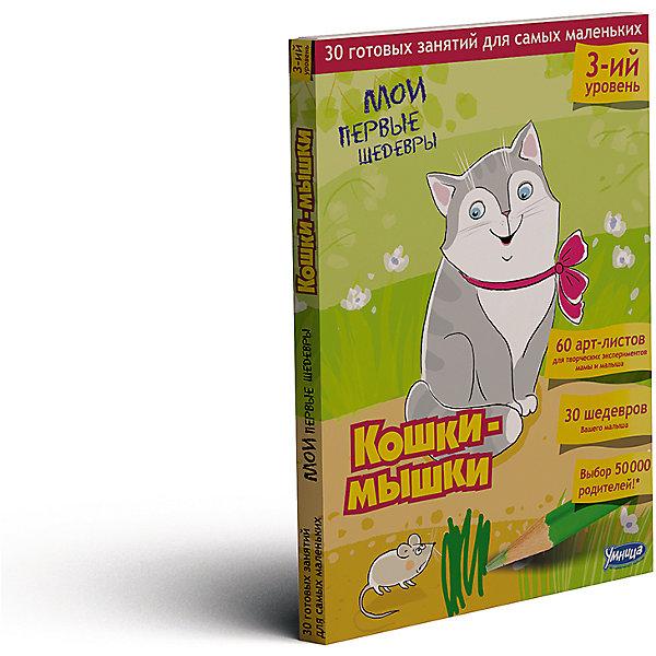 Комплект Мои первые шедевры. Кошки-мышкиОкружающий мир<br>Комплект Мои первые шедевры. Кошки-мышки - это проверенная методика творческого развития для Вашего малыша.<br>Комплект «Мои первые шедевры. Кошки-мышки» – это 30 готовых уроков для творческих занятий с ребёнком. Всё готово к творчеству - все «заготовки» и рекомендации, пошаговые инструкции внутри комплекта. Каждое занятие посвящено отработке различных техник рисования, аппликации и лепки. Малыш научится правильно держать кисточку, рисовать карандашом, работать с бумагой и пластилином, различать цвета и оттенки и создавать свои первые художественные шедевры. Особенность занятий по комплекту – это самостоятельность малыша. Каждое мини-занятие существует в двух экземплярах: арт-лист для мамы и арт-лист для ребёнка. Арт-лист для мамы содержит подробное задание, прочитав которое, Вы поймёте, что нужно сделать и сможете показать пример ребёнку. Кроха также может попрактиковаться на Вашем арт-листе, чтобы уверенно начать работать на своём. Арт-лист ребёнка не имеет текста с заданием, на нём малыш сам создаёт свой первый шедевр. Такие упражнения помогают формировать самостоятельность, ведь кроха творит здесь уже без Вашей помощи! В результате у ребёнка развивается стремление к более глубокому и разностороннему творчеству, мелкая моторика, координация руки, воображение, интеллект. Формируется восприятие оттенков, размеров, воспитывается любовь к творчеству.<br><br>Дополнительная информация:<br><br>- В комплекте: 30 арт-листов для мамы, 30 арт-листов для малыша<br>- Размер упаковки: 21,5 х 1 х 29,5 см.<br>- Вес: 630 гр.<br><br>Комплект Мои первые шедевры. Кошки-мышки можно купить в нашем интернет-магазине.<br>Ширина мм: 215; Глубина мм: 10; Высота мм: 295; Вес г: 630; Возраст от месяцев: 36; Возраст до месяцев: 84; Пол: Унисекс; Возраст: Детский; SKU: 4200824;