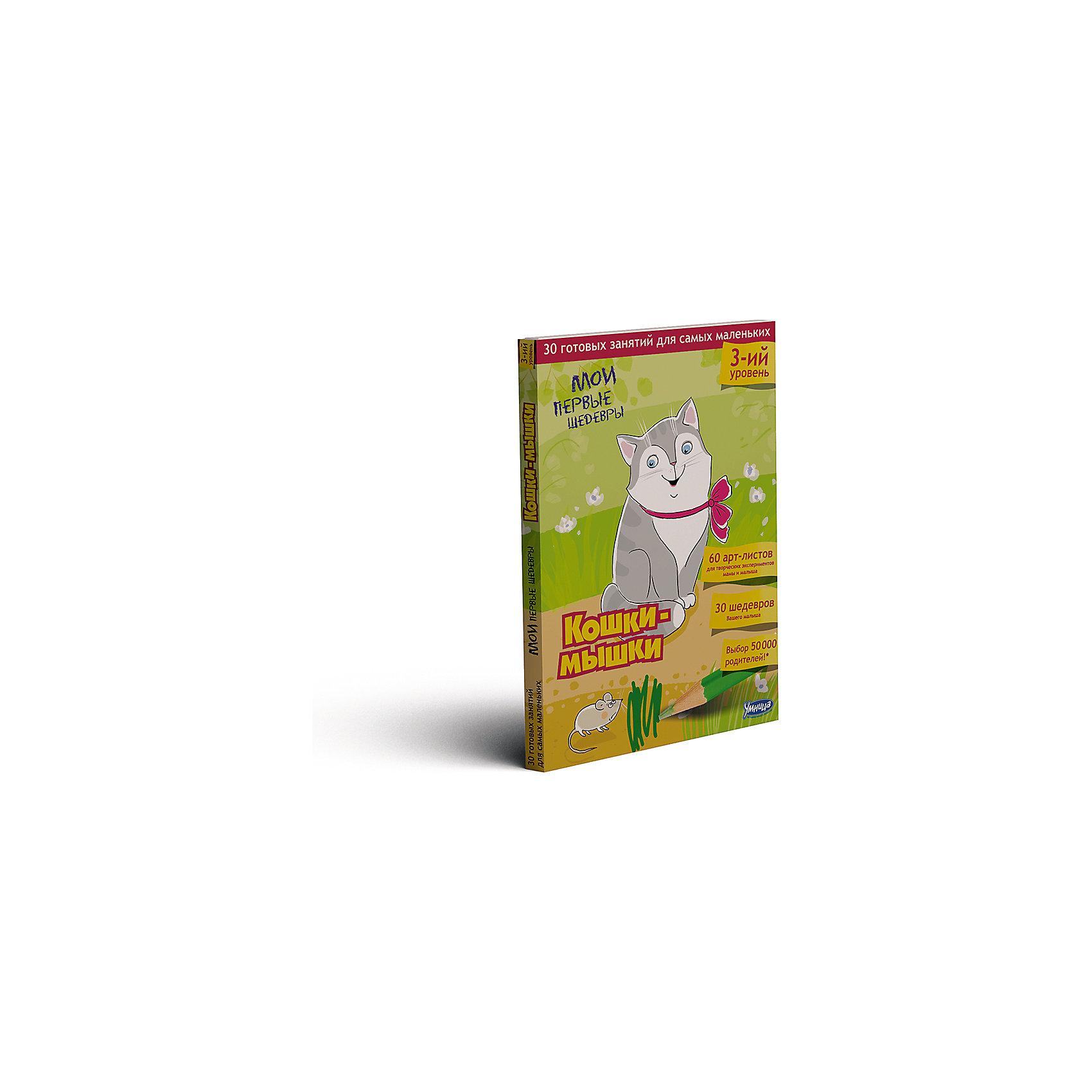 Комплект Мои первые шедевры. Кошки-мышкиКомплект Мои первые шедевры. Кошки-мышки - это проверенная методика творческого развития для Вашего малыша.<br>Комплект «Мои первые шедевры. Кошки-мышки» – это 30 готовых уроков для творческих занятий с ребёнком. Всё готово к творчеству - все «заготовки» и рекомендации, пошаговые инструкции внутри комплекта. Каждое занятие посвящено отработке различных техник рисования, аппликации и лепки. Малыш научится правильно держать кисточку, рисовать карандашом, работать с бумагой и пластилином, различать цвета и оттенки и создавать свои первые художественные шедевры. Особенность занятий по комплекту – это самостоятельность малыша. Каждое мини-занятие существует в двух экземплярах: арт-лист для мамы и арт-лист для ребёнка. Арт-лист для мамы содержит подробное задание, прочитав которое, Вы поймёте, что нужно сделать и сможете показать пример ребёнку. Кроха также может попрактиковаться на Вашем арт-листе, чтобы уверенно начать работать на своём. Арт-лист ребёнка не имеет текста с заданием, на нём малыш сам создаёт свой первый шедевр. Такие упражнения помогают формировать самостоятельность, ведь кроха творит здесь уже без Вашей помощи! В результате у ребёнка развивается стремление к более глубокому и разностороннему творчеству, мелкая моторика, координация руки, воображение, интеллект. Формируется восприятие оттенков, размеров, воспитывается любовь к творчеству.<br><br>Дополнительная информация:<br><br>- В комплекте: 30 арт-листов для мамы, 30 арт-листов для малыша<br>- Размер упаковки: 21,5 х 1 х 29,5 см.<br>- Вес: 630 гр.<br><br>Комплект Мои первые шедевры. Кошки-мышки можно купить в нашем интернет-магазине.<br><br>Ширина мм: 215<br>Глубина мм: 10<br>Высота мм: 295<br>Вес г: 630<br>Возраст от месяцев: 36<br>Возраст до месяцев: 84<br>Пол: Унисекс<br>Возраст: Детский<br>SKU: 4200824