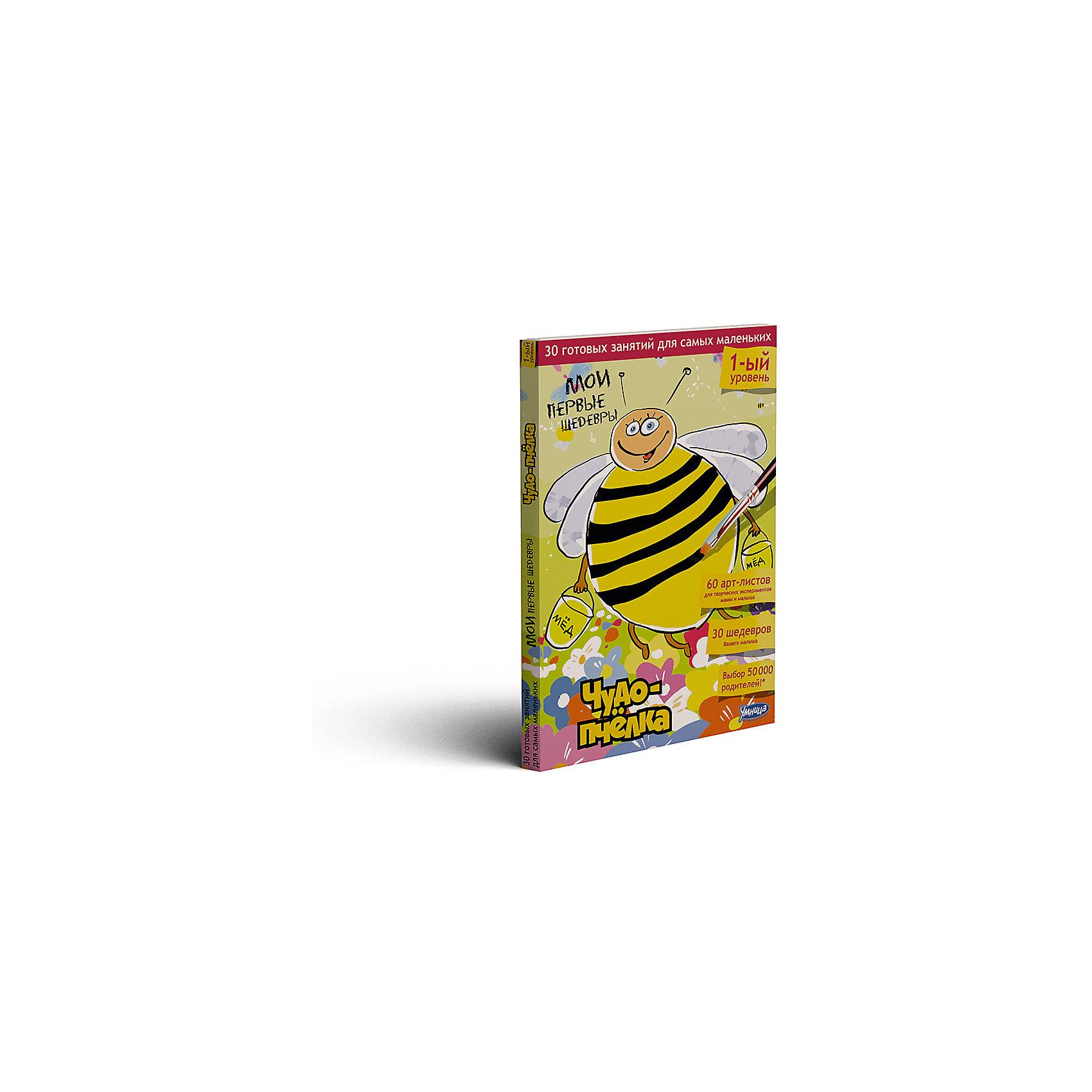 Комплект Мои первые шедевры. Чудо-пчелкаМетодики раннего развития<br>Комплект Мои первые шедевры. Чудо-пчелка - это проверенная методика творческого развития для Вашего малыша.<br>Комплект «Мои первые шедевры. Чудо-пчёлка» – это 30 готовых уроков для творческих занятий с ребёнком. Всё готово к творчеству – все «заготовки» и рекомендации, пошаговые инструкции внутри комплекта. Первый уровень сложности. Каждое занятие посвящено отработке различных техник рисования, аппликации и лепки. Малыш научится правильно держать кисточку, рисовать карандашом, работать с бумагой и пластилином, различать цвета и оттенки и создавать свои первые художественные шедевры. Особенность занятий по комплекту – это самостоятельность малыша. Каждое мини-занятие существует в двух экземплярах: арт-лист для мамы и арт-лист для ребёнка. Арт-лист для мамы содержит подробное задание, прочитав которое, Вы поймёте, что нужно сделать и сможете показать пример ребёнку. Кроха также может попрактиковаться на Вашем арт-листе, чтобы уверенно начать работать на своём. Арт-лист ребёнка не имеет текста с заданием, на нём малыш сам создаёт свой первый шедевр. Такие упражнения помогают формировать самостоятельность, ведь кроха творит здесь уже без Вашей помощи! В результате занятий у ребёнка развивается мелкая моторика, координация руки, интеллект, формируется восприятие цветов, оттенков, размеров, развивается воображение, воспитывается любовь к творчеству.<br><br>Дополнительная информация:<br><br>- В комплекте: 30 арт-листов для мамы, 30 арт-листов для малыша<br>- Размер упаковки: 21,5 х 1 х 29,5 см.<br>- Вес: 620 гр.<br><br>Комплект Мои первые шедевры. Чудо-пчелка можно купить в нашем интернет-магазине.<br><br>Ширина мм: 215<br>Глубина мм: 10<br>Высота мм: 295<br>Вес г: 620<br>Возраст от месяцев: 36<br>Возраст до месяцев: 84<br>Пол: Унисекс<br>Возраст: Детский<br>SKU: 4200826