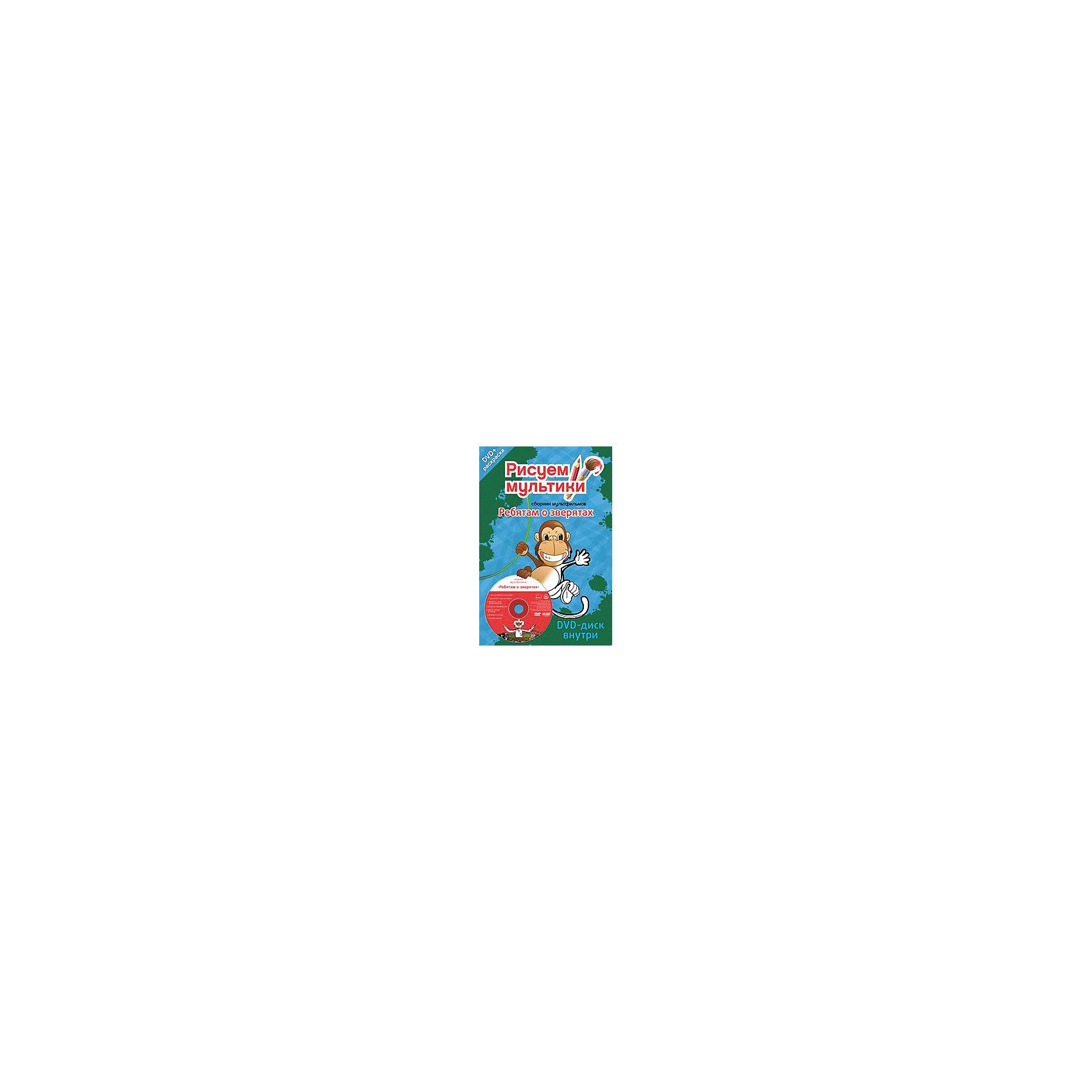 Раскраска + DVD Ребятам о зверятахРаскраска + DVD Ребятам о зверятах - это отличный мультфильм с любимыми героями.<br>Доктор Айболит вместе со своими друзьями-животными переживает самые невероятные приключения. Озорной, веселый мультипликационный сериал, с пиратами и погонями, песнями и танцами. Фильм снят по мотивам произведений Корнея Чуковского. В ролях: Зиновий Гердт, Евгений Паперный, А. Бурмистров, Григорий Толчинский, Г. Кишко, М. Миронова.<br><br>Дополнительная информация:<br><br>- Содержание: Доктор Айболит и его звери, Бармалей и морские пираты, Варвара - злая сестра Айболита, Коварный план Бармалея, Айболит спешит на помощь, Крокодил и солнце, Спасибо, доктор!<br>- Дополнительные материалы: раскраска (8 картинок)<br>- Режиссер: Давид Черкасский<br>- Кинокомпания: Гостелерадио СССР, Киевнаучфильм<br>- Сборник мультфильмов СССР 1985 г.<br>- Издательство: Новый диск<br>- Количество DVD дисков: 1<br>- Длительность: 70 мин.<br>- Формат изображения: Standart 4:3 (1,33:1)<br>- Звуковые дорожки: Русский Dolby Digital 2.0.<br>- Размер: 140x2x210 мм.<br>- Вес: 50 гр.<br><br>Раскраску + DVD Ребятам о зверятах можно купить в нашем интернет-магазине.<br><br>Ширина мм: 140<br>Глубина мм: 2<br>Высота мм: 210<br>Вес г: 50<br>Возраст от месяцев: 36<br>Возраст до месяцев: 2147483647<br>Пол: Унисекс<br>Возраст: Детский<br>SKU: 4209502