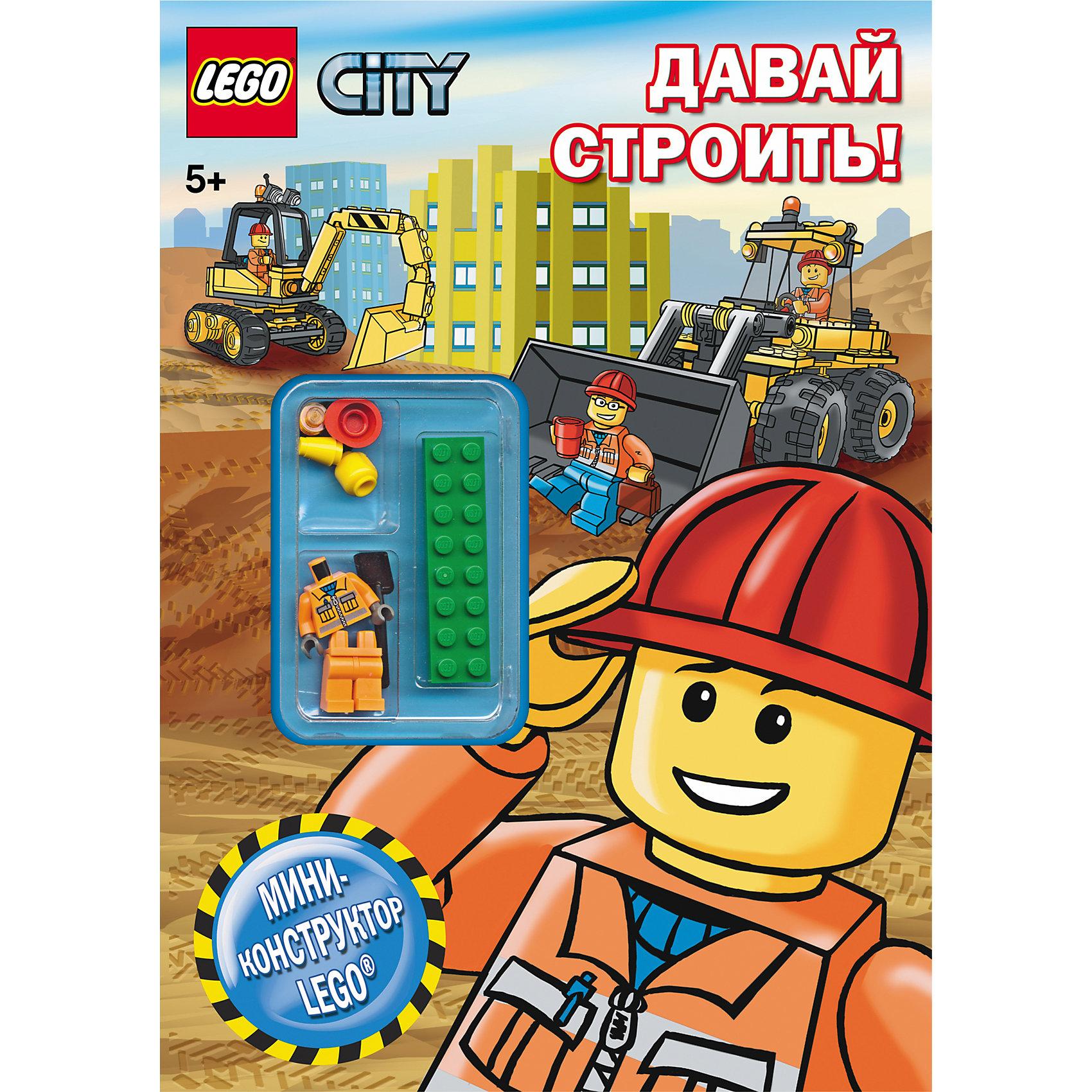 Книга с мини-конструктором Давай строить!, LEGO CityНовый выпуск журнала LEGO City (ЛЕГО Сити) Давай строить позволит Вашему ребенку расширять кругозор играя и выполняя увлекательные задания. Соберите строителя с инструментом и ищите на каждой странице задания, которые помогут погрузиться в полную событий жизнь большой строительной площадки. В стройке все должно работать как часы: роется котлован, замешивается раствор, укладывается кирпич. Прокладывай самый короткий путь, считай инструменты и решай множество интересных задач, чтобы жизнь строительной площадки не остановилась и дом был построен в срок. Играй и развлекайся с пользой с книгой и мини-конструктором Давай строить от LEGO City (ЛЕГО Сити)!<br><br>Дополнительная информация:<br><br>- Количество страниц: 24;<br>- Интересные задания;<br>- Ответы в конце журнала;<br>- Мини-конструктор (9 деталей) LEGO City (ЛЕГО Город) сделает игру интереснее;<br>- Яркие иллюстрации;<br>- Мягкая обложка;<br>- Размер книги: 29 х 20 х 2 см;<br>- Вес: 136 г<br><br>Книгу с мини-конструктором Давай строить, LEGO City (ЛЕГО Сити) можно купить в нашем интернет-магазине.<br><br>Ширина мм: 8<br>Глубина мм: 205<br>Высота мм: 290<br>Вес г: 135<br>Возраст от месяцев: 48<br>Возраст до месяцев: 72<br>Пол: Мужской<br>Возраст: Детский<br>SKU: 4212539