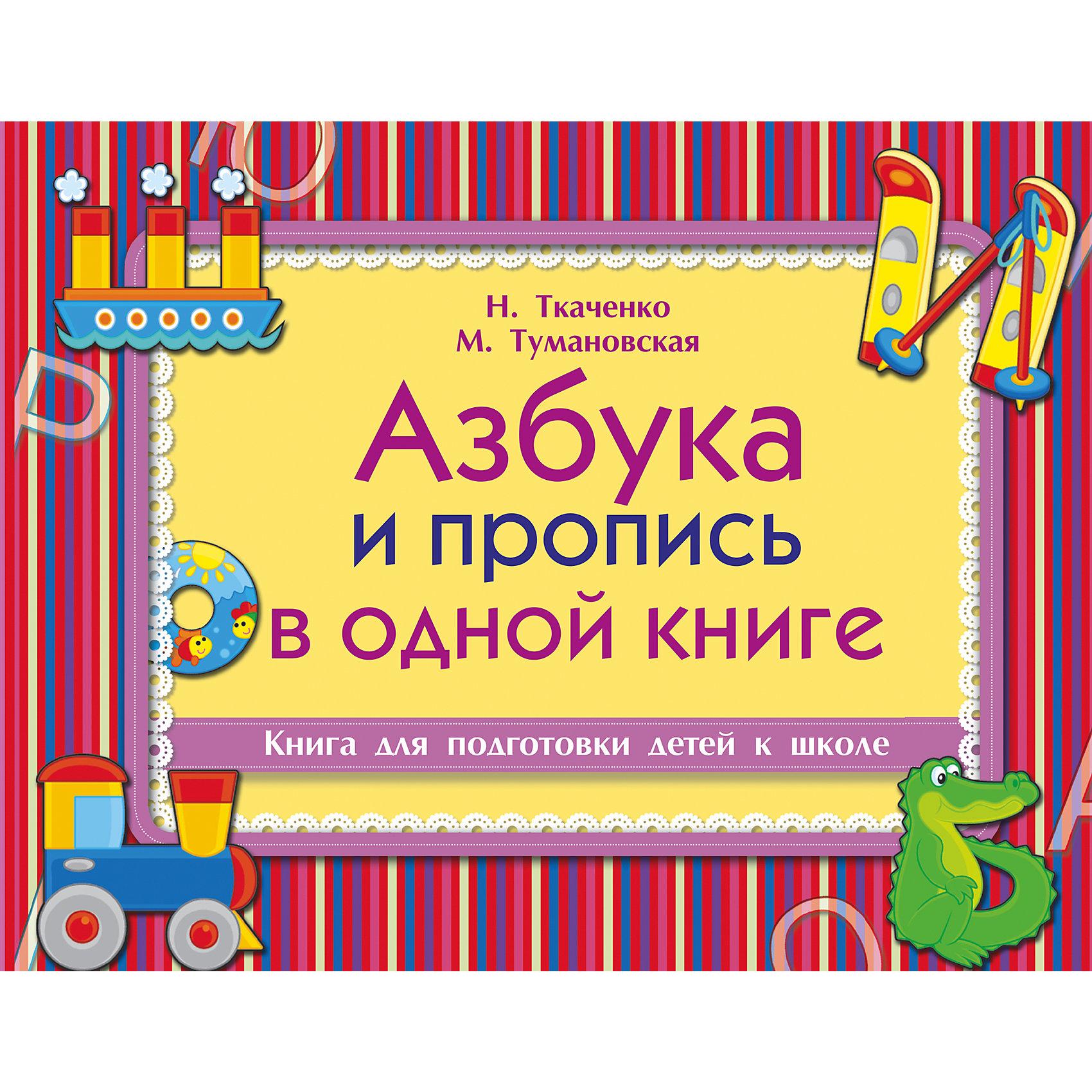 Азбука и пропись в одной книге, Н. Ткаченко, М. Тумановская