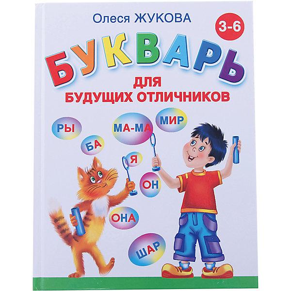 Купить Букварь для будущих отличников, О. С. Жукова, Малыш, Россия, Унисекс